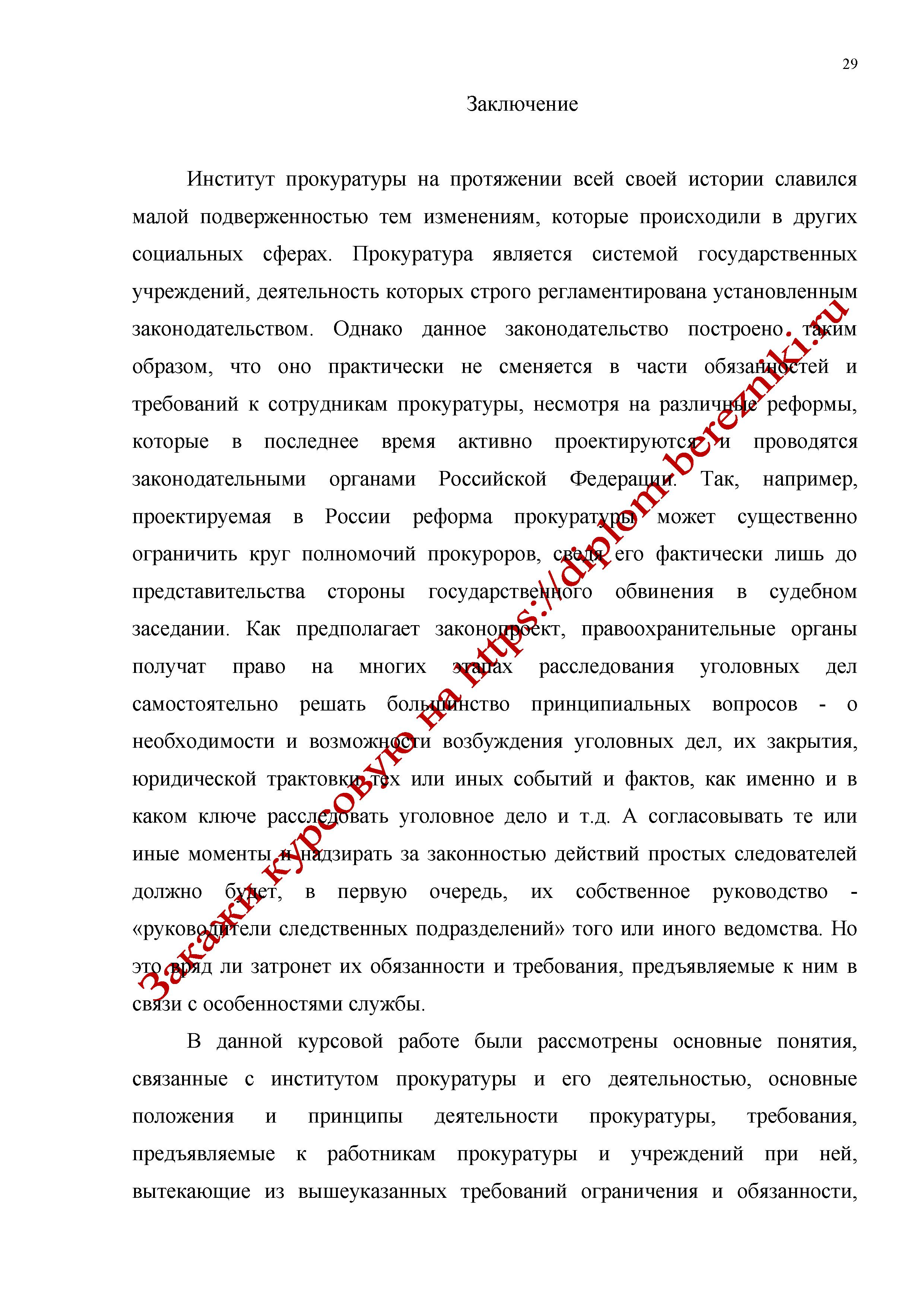 КУРСОВАЯ РАБОТА Государственная служба в органах и учреждениях прокуратуры