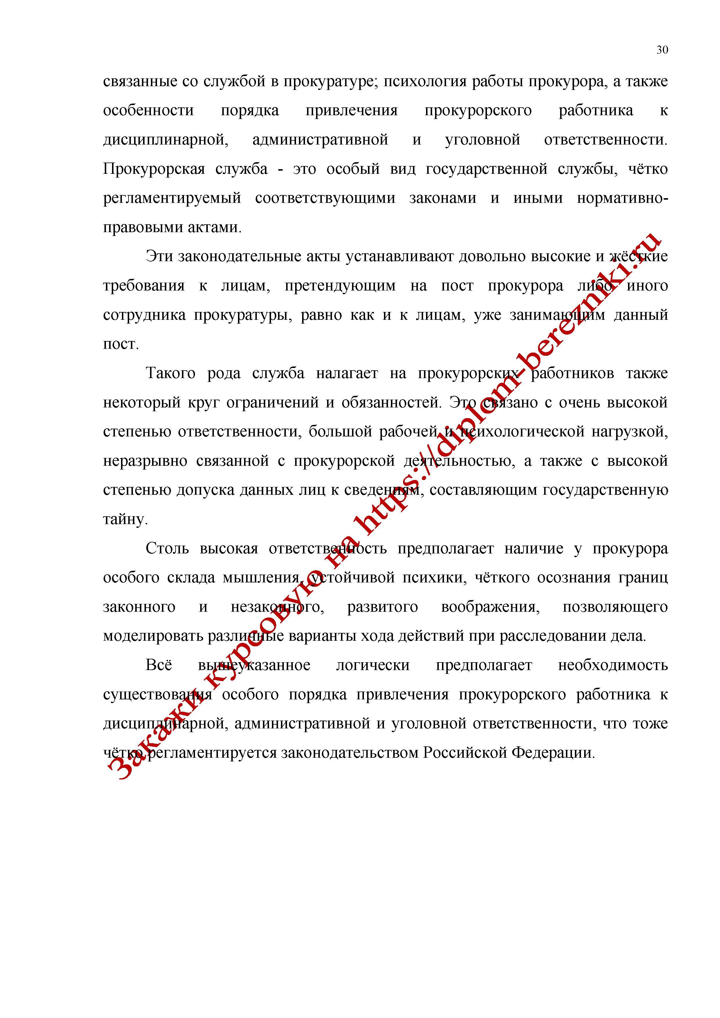 Генеральный прокурор Российской Федерации несет ответственность за выполнение задач