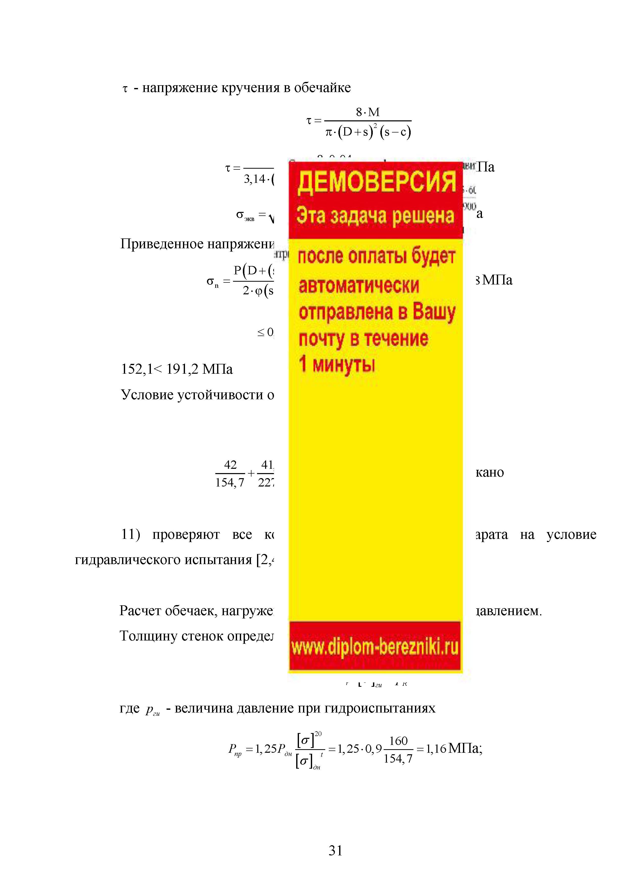 РАСЧЕТ АППАРАТОВ ХИМИЧЕСКИХ ПРОИЗВОДСТВ НА ПРОЧНОСТЬ вариант 7