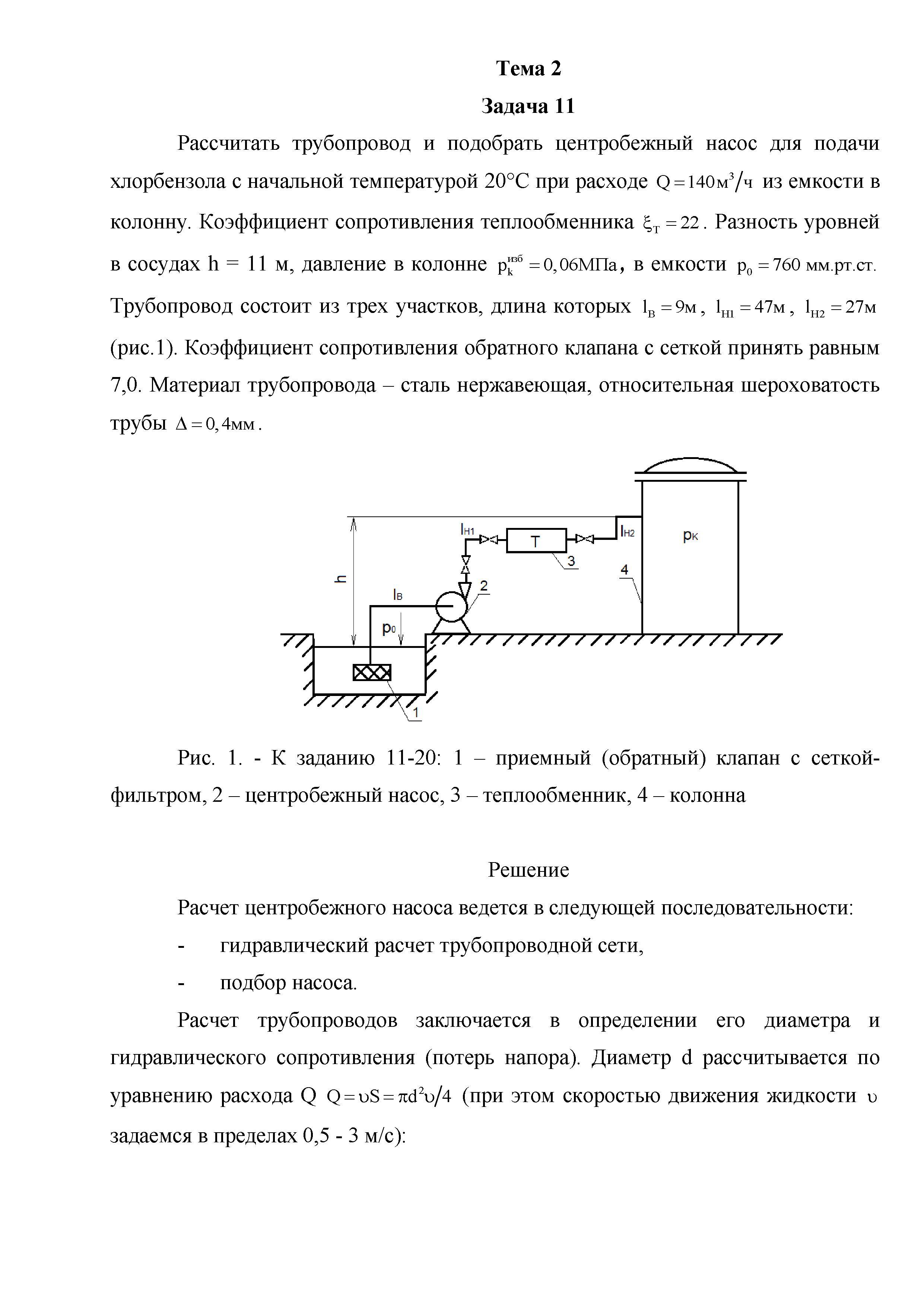 Расчет гидравлических теплообменников Уплотнения теплообменника SWEP (Росвеп) GL-230T Азов