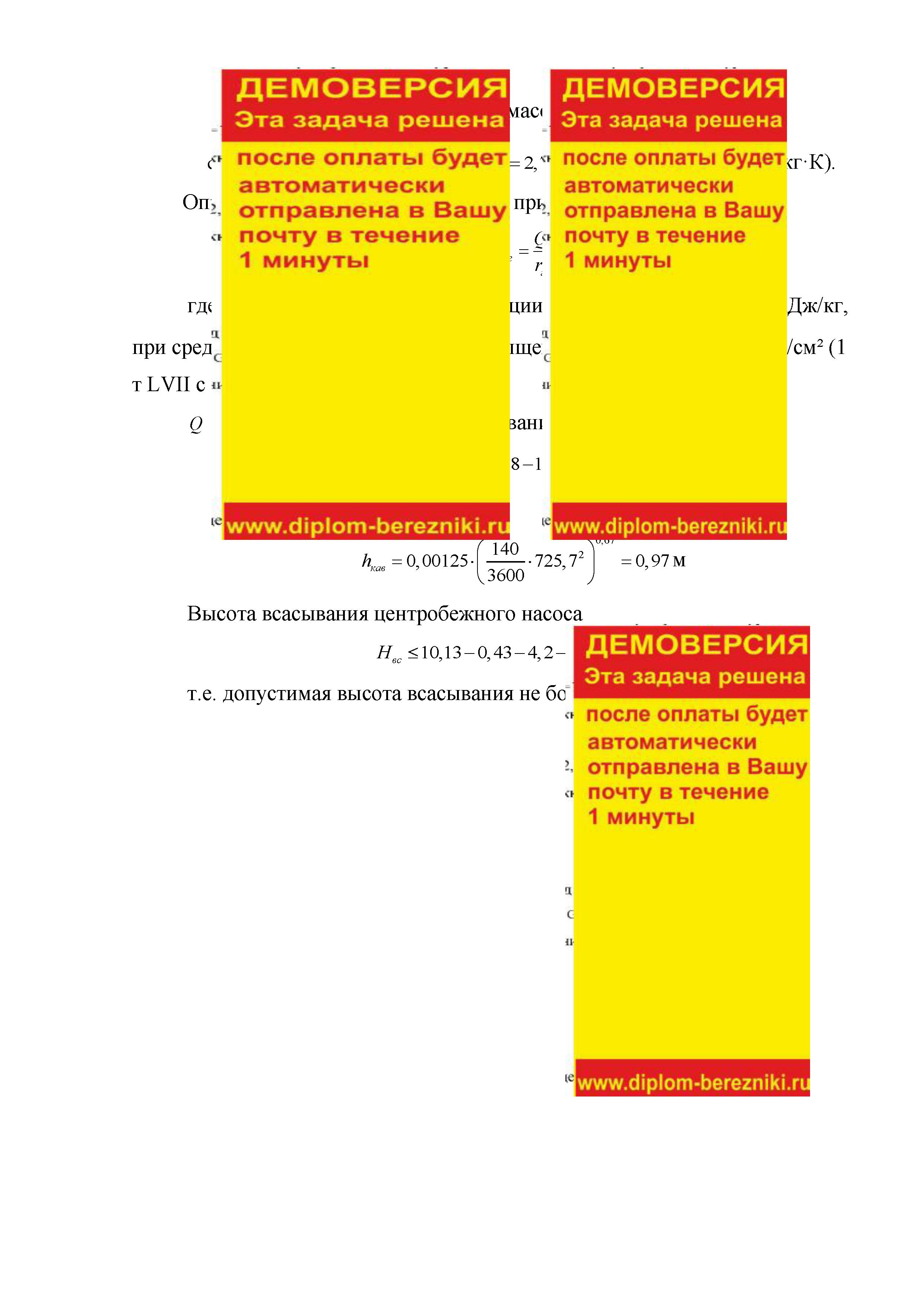 Определить теоретически допустимую высоту всасывания
