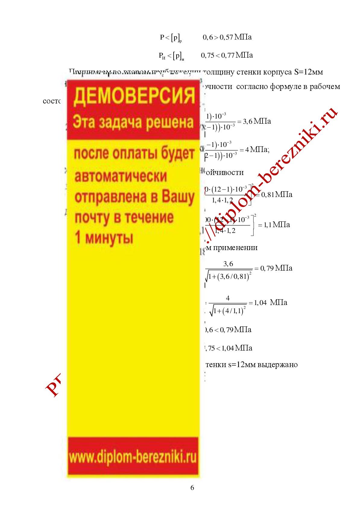 Решение задачи 1.3.9. вариант 5 КРЭО Конструирование и расчет элементов отрасли