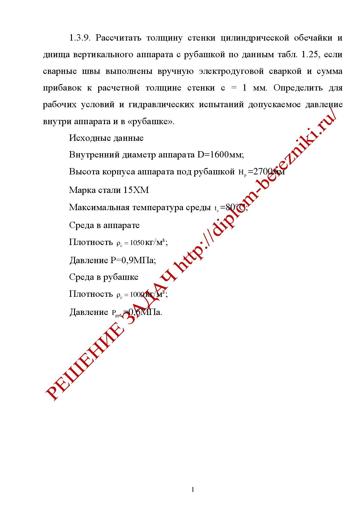 Решение задачи 1.3.9. вариант 7 КРЭОО Конструирование и расчет элементов оборудования отрасли
