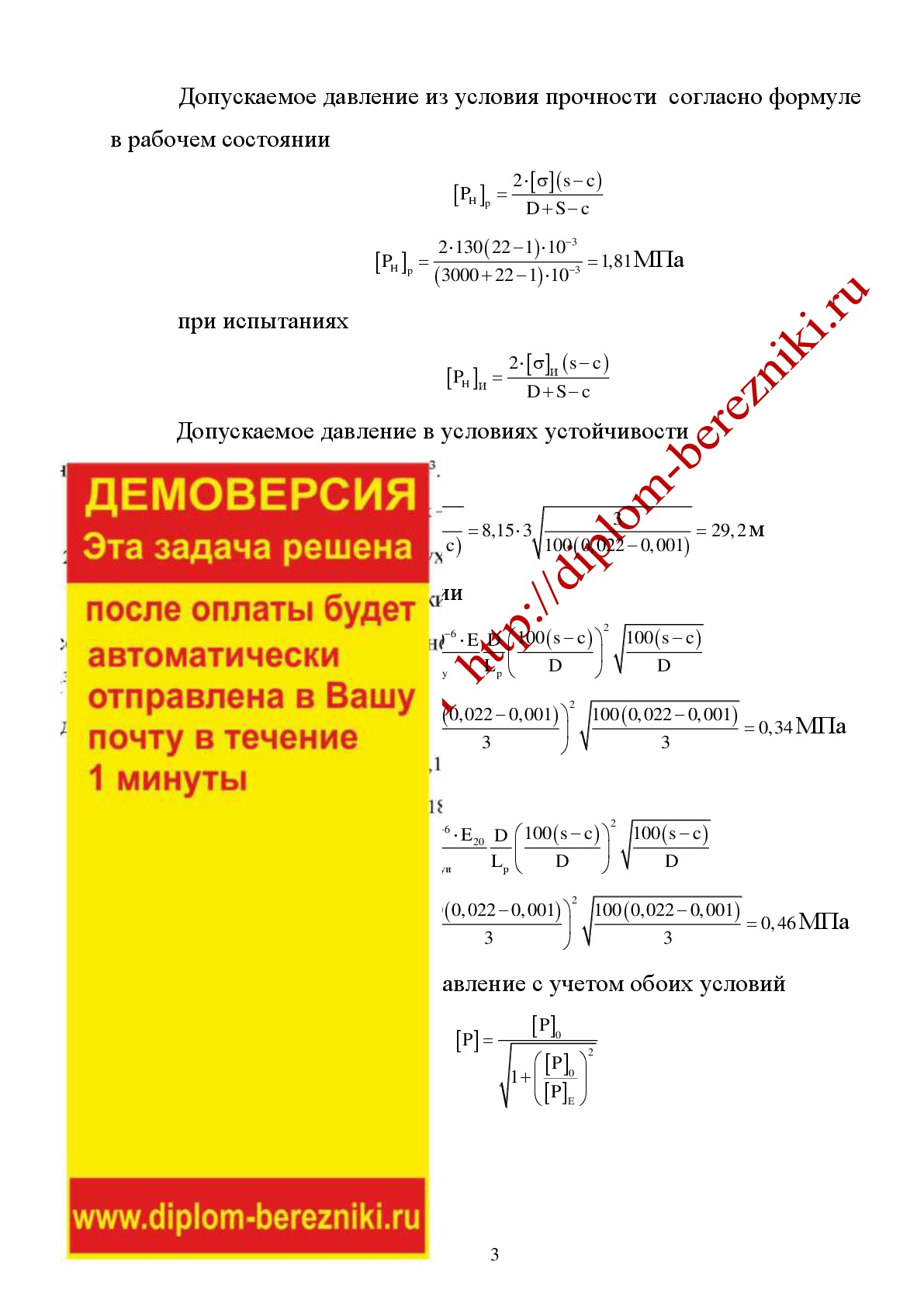 Решение задачи 1.3.9. вариант 1 КРЭОО Конструирование и расчет элементов оборудования отрасли