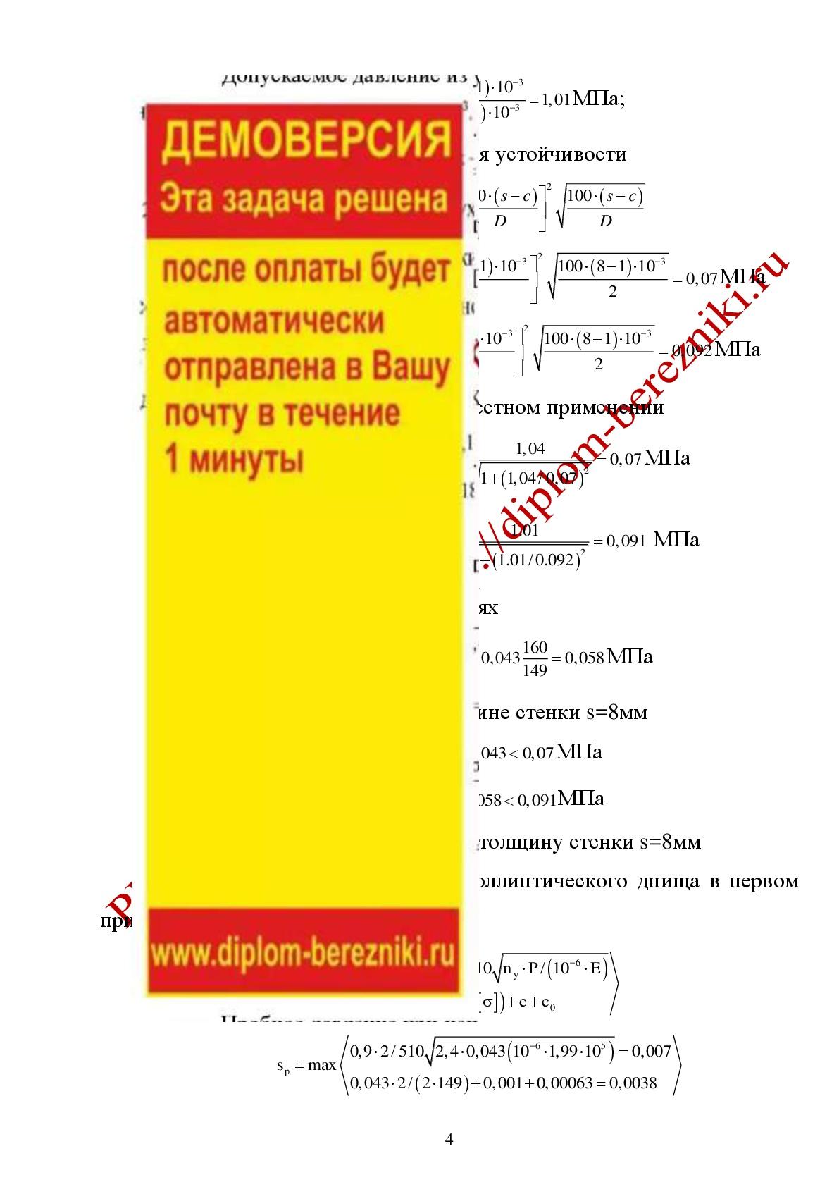 Решение задачи 1.3.9. вариант 10  КРЭО Конструирование и расчет элементов оборудования отрасли