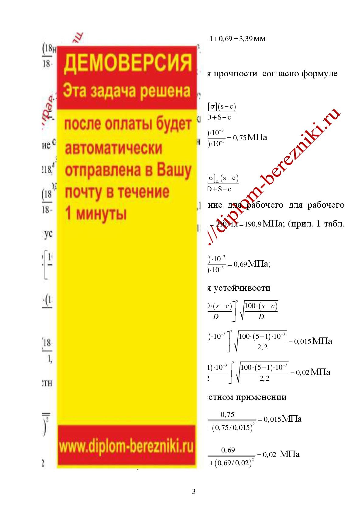 Решение задачи 1.3.9. вариант 12 КРЭО Конструирование и расчет элементов оборудования отрасли