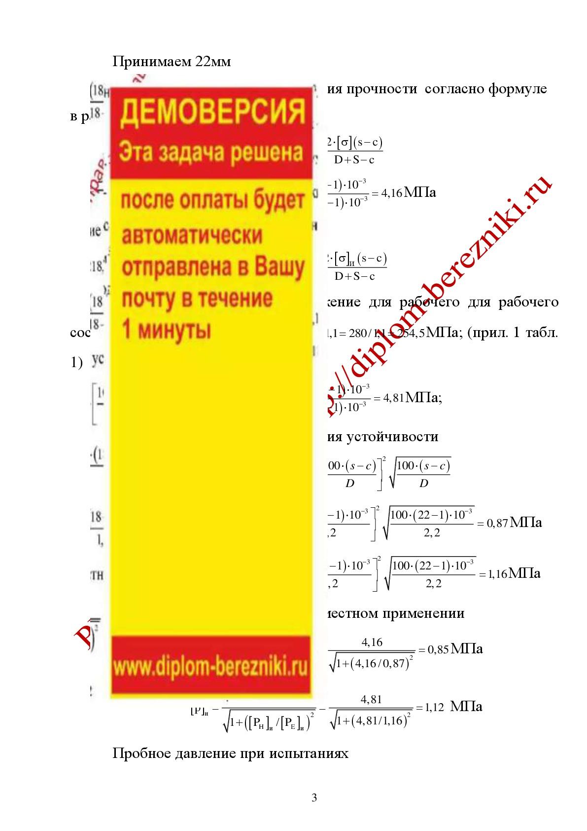 Решение задачи 1.3.9. вариант 13 КРЭОО Конструирование и расчет элементов оборудования отрасли