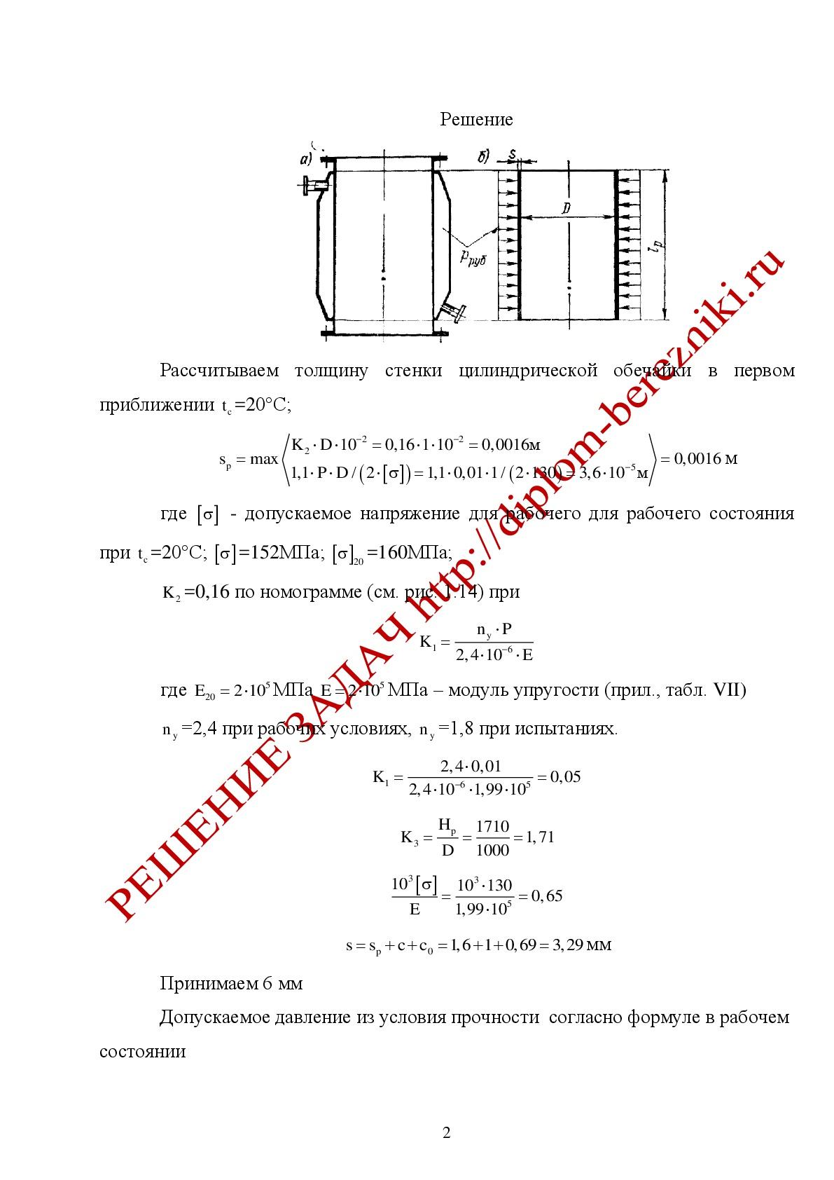 Решение задачи 1.3.9. вариант 2 КРЭО Конструирование и расчет элементов оборудования отрасли