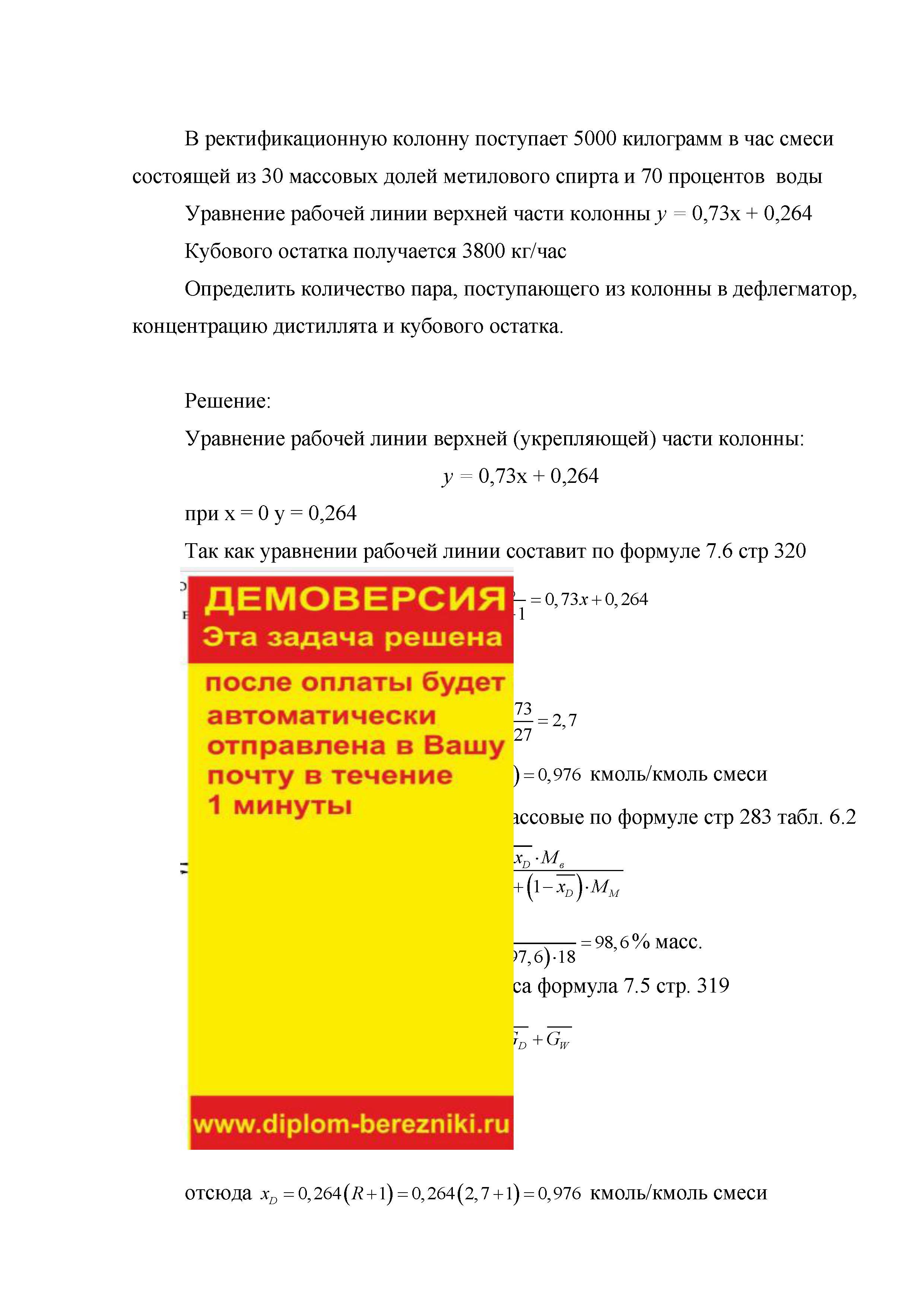 Уравнение рабочей линии верхней части колонны