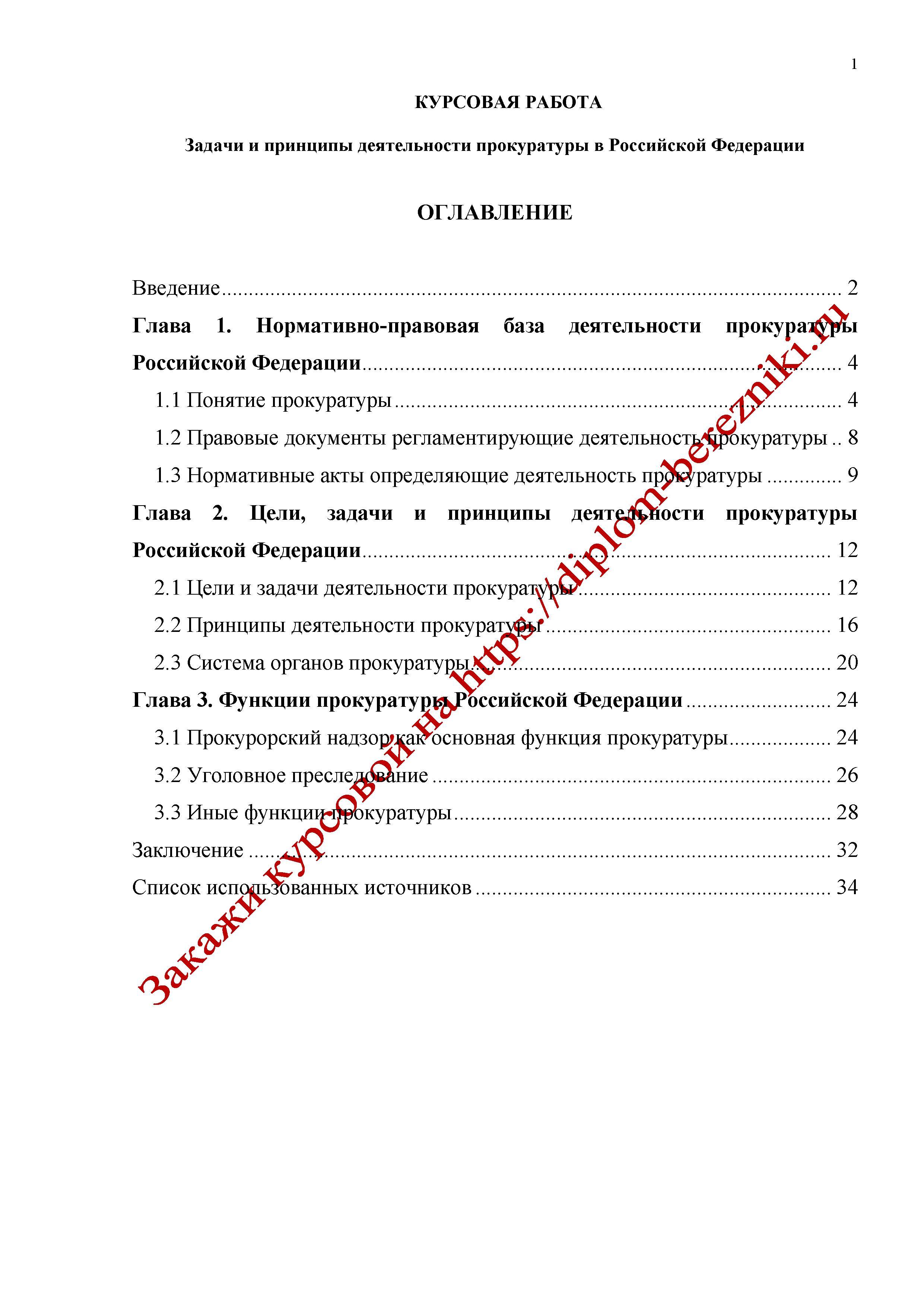Задачи и принципы деятельности прокуратуры в Российской Федерации