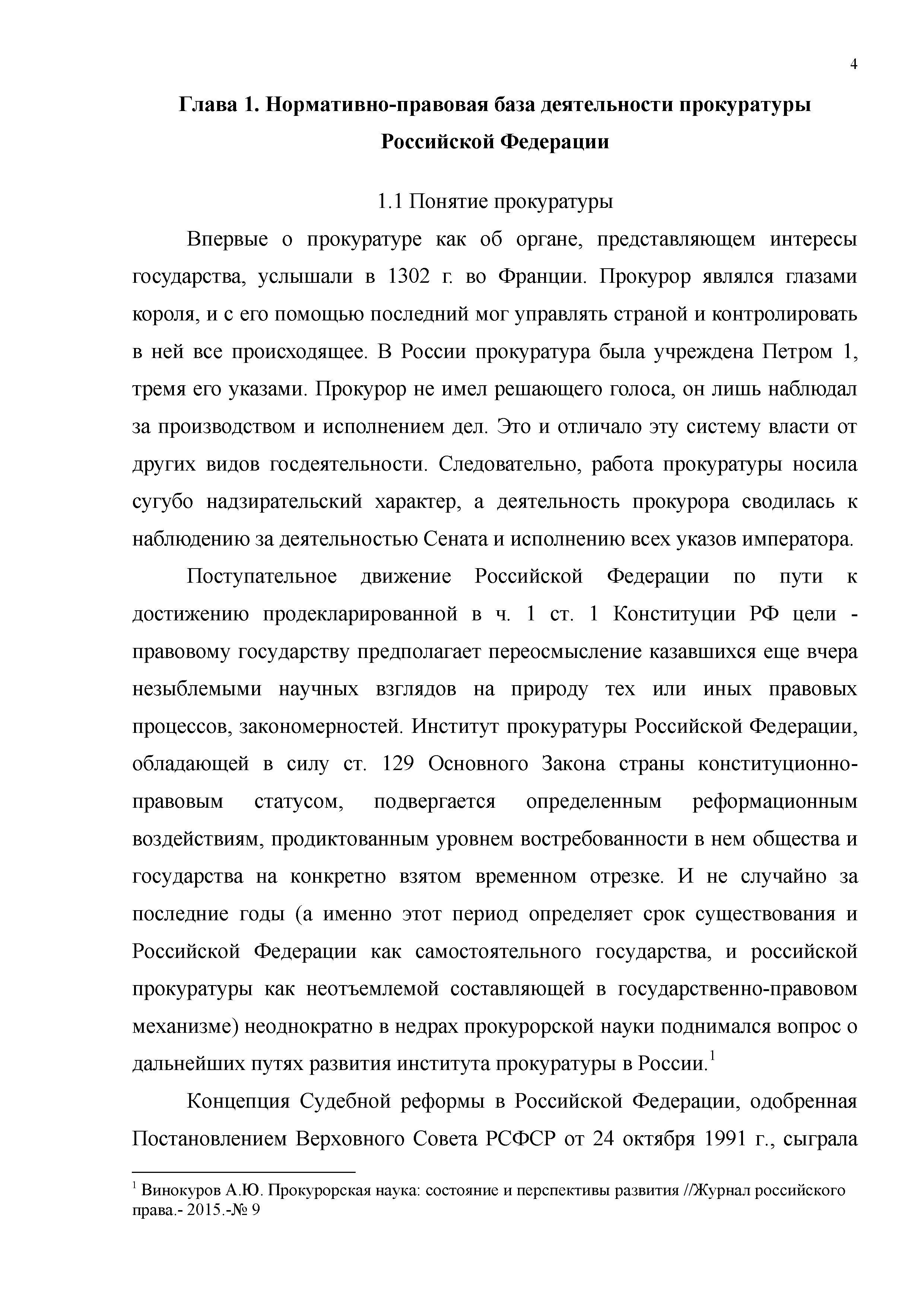 Правовые документы регламентирующие деятельность прокуратуры