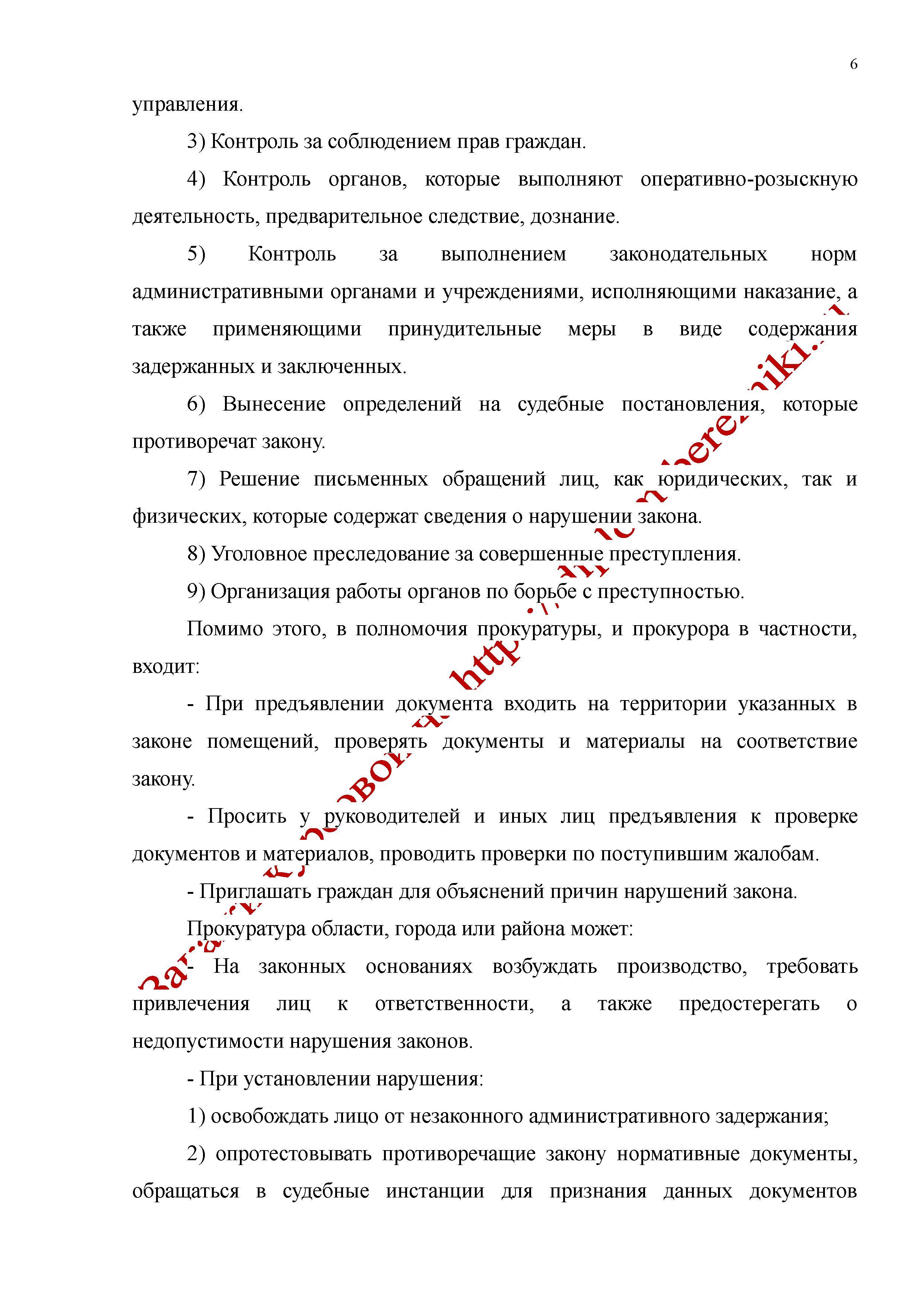 Цели, задачи и принципы деятельности прокуратуры Российской Федерации