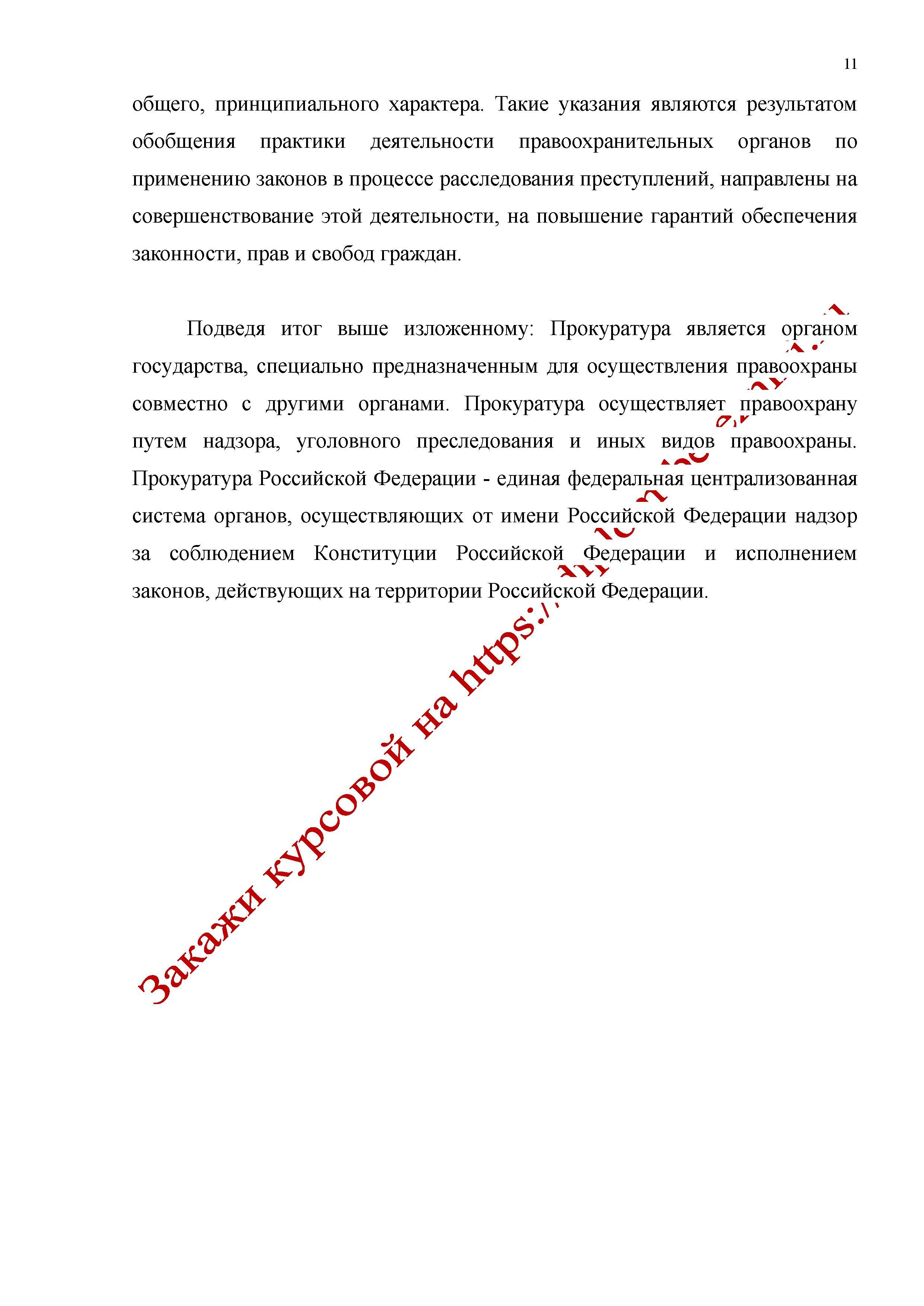 Прокурорский надзор как основная функция прокуратуры