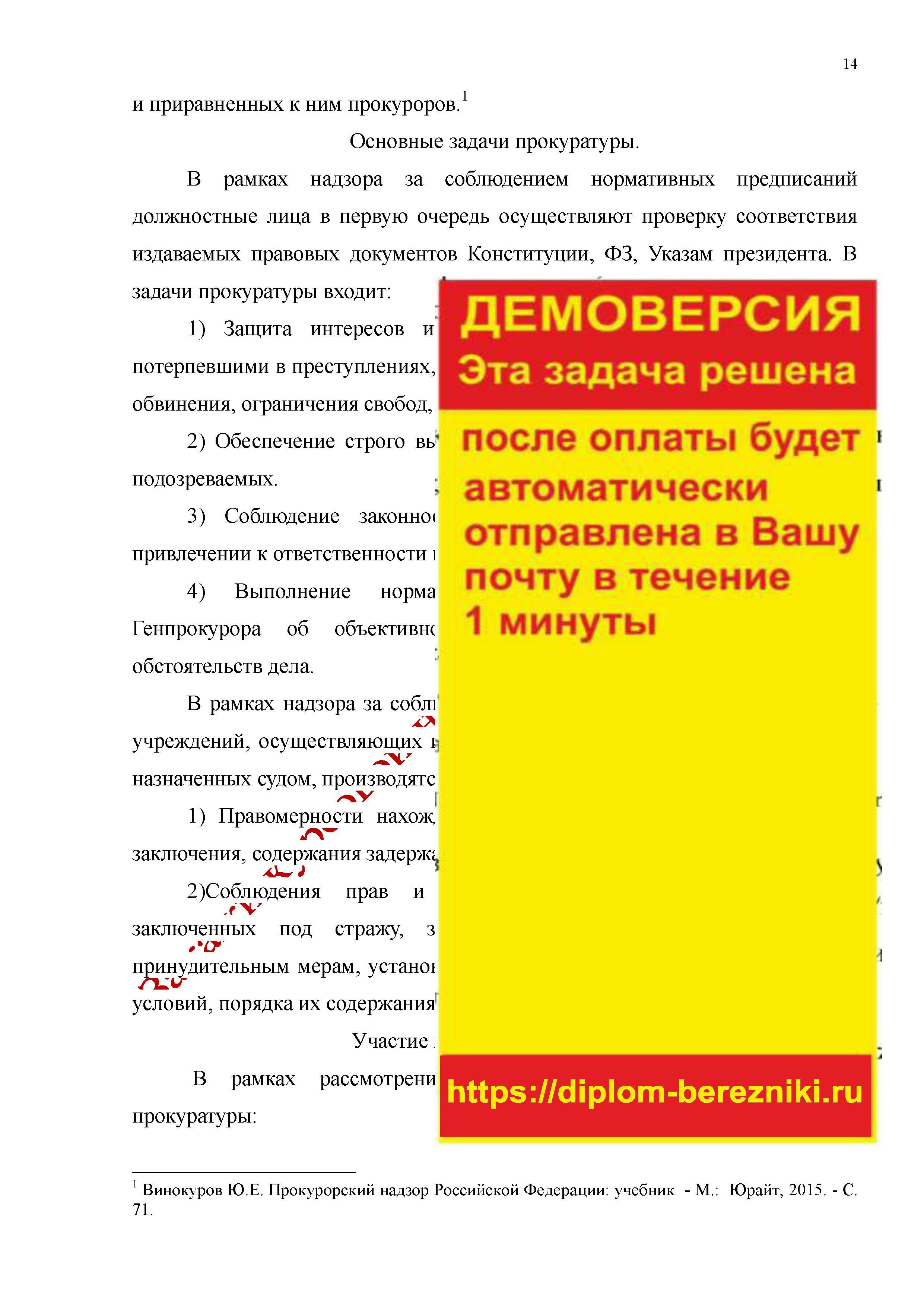 Целью исследования является задачи и принципы деятельности прокуратуры в Российской Федерации