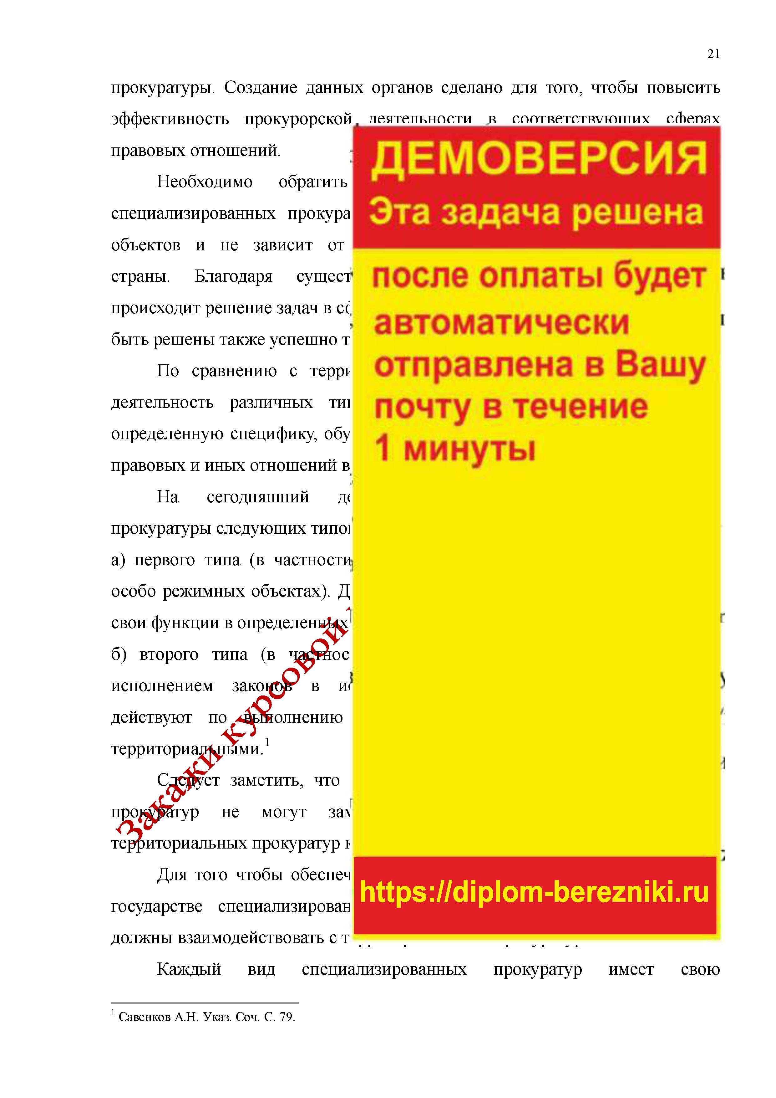В России прокуратура была учреждена Петром 1