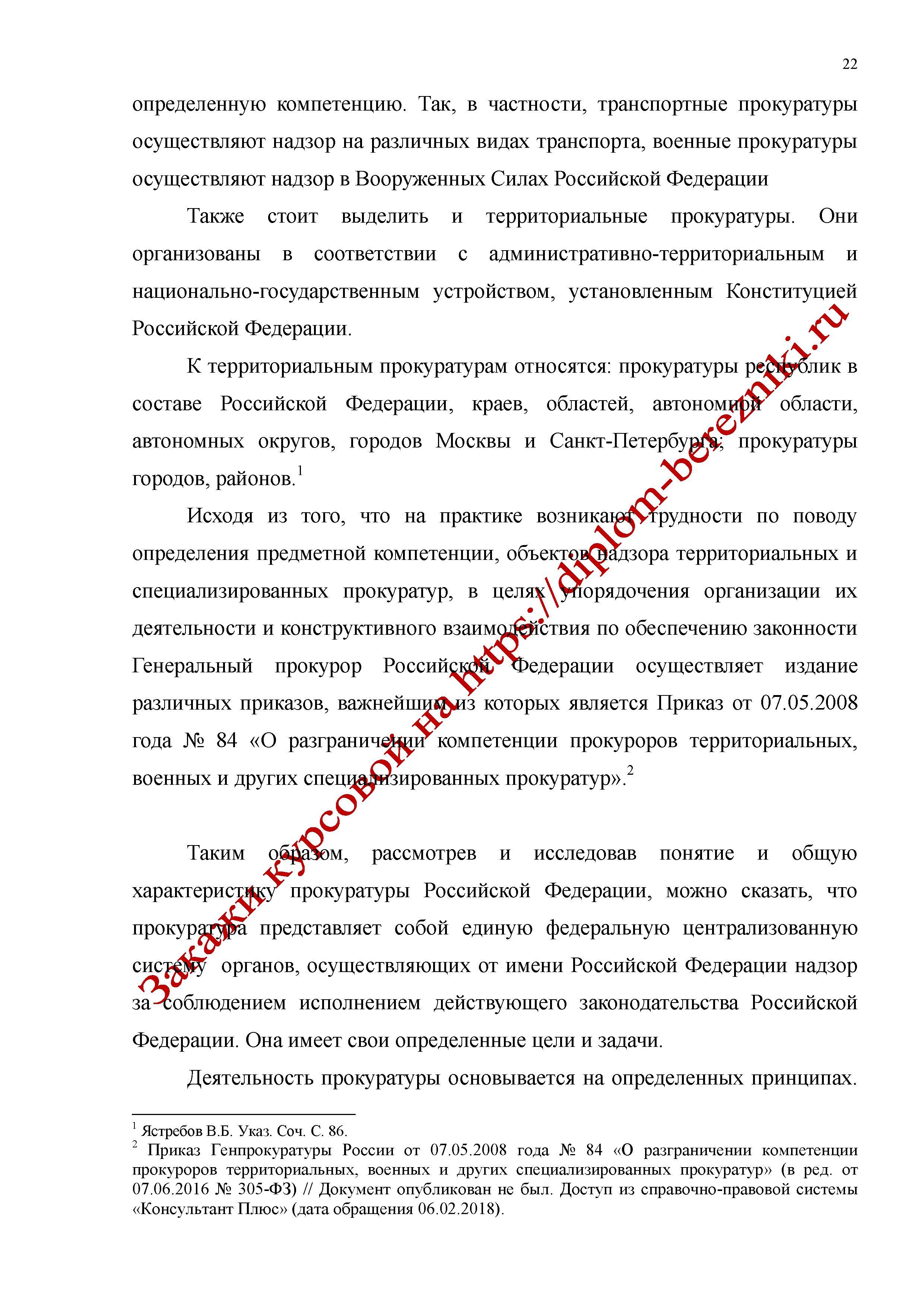 Конституции РФ цели