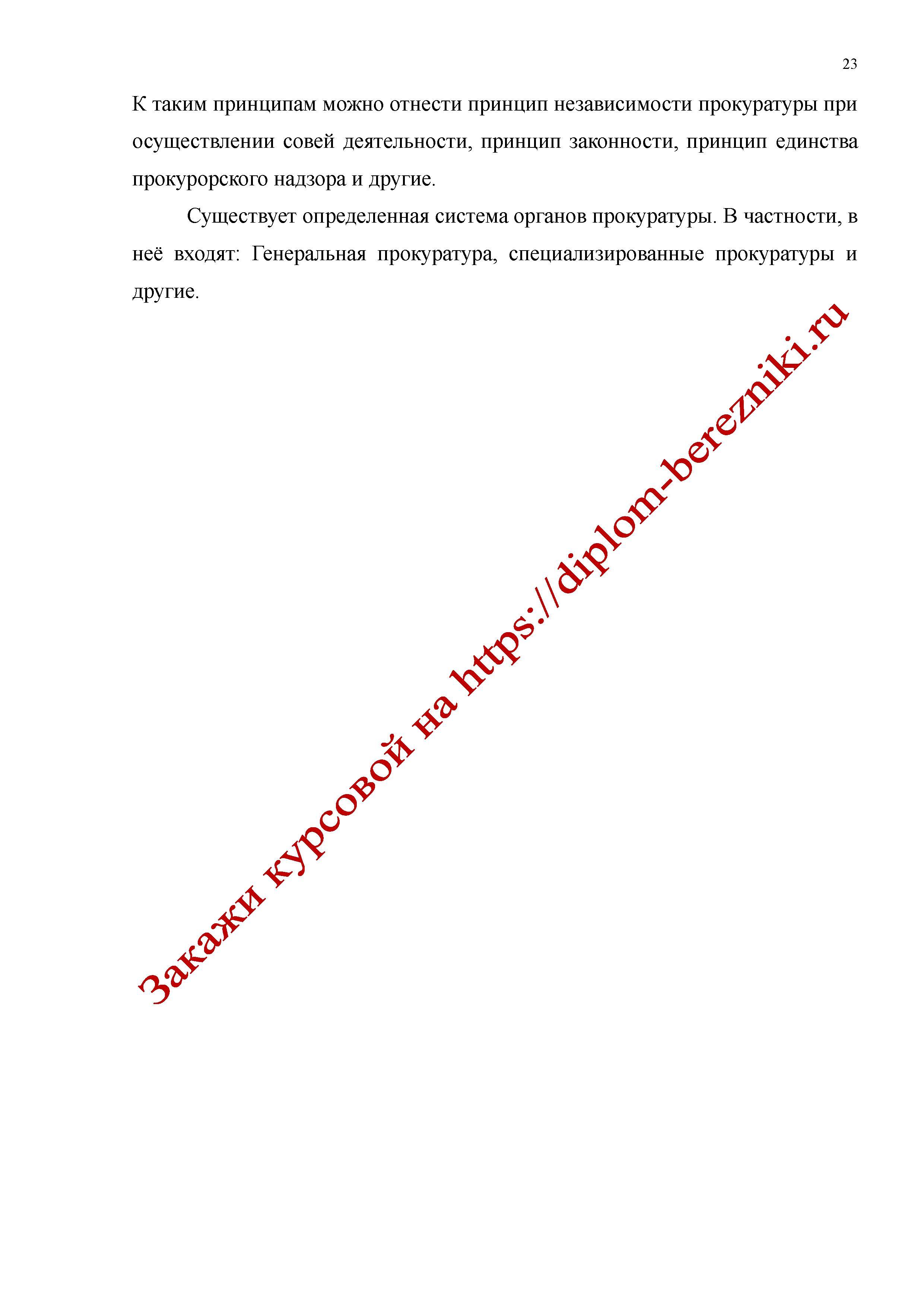 Институт прокуратуры Российской Федерации