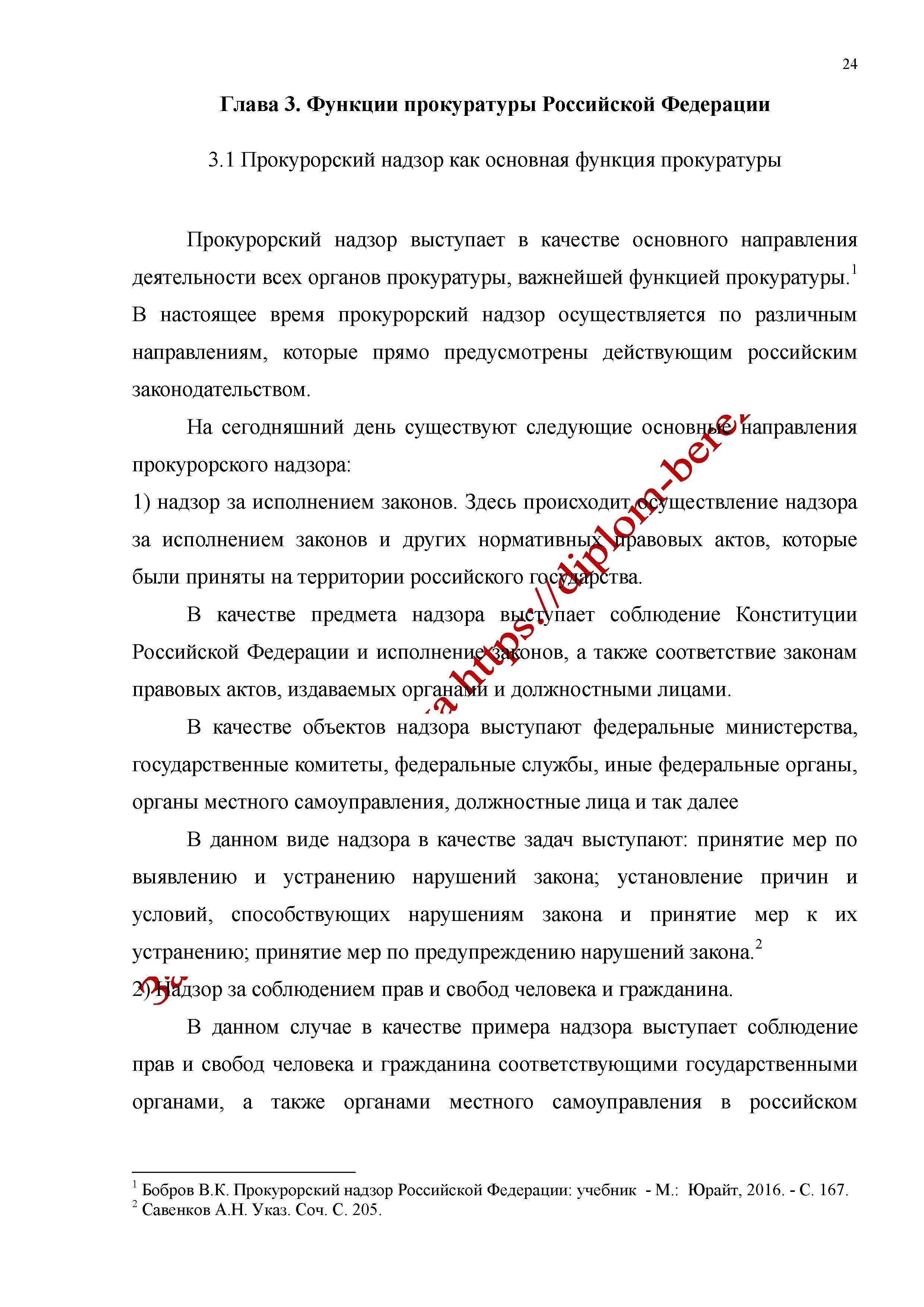 Концепция Судебной реформы в Российской Федерации