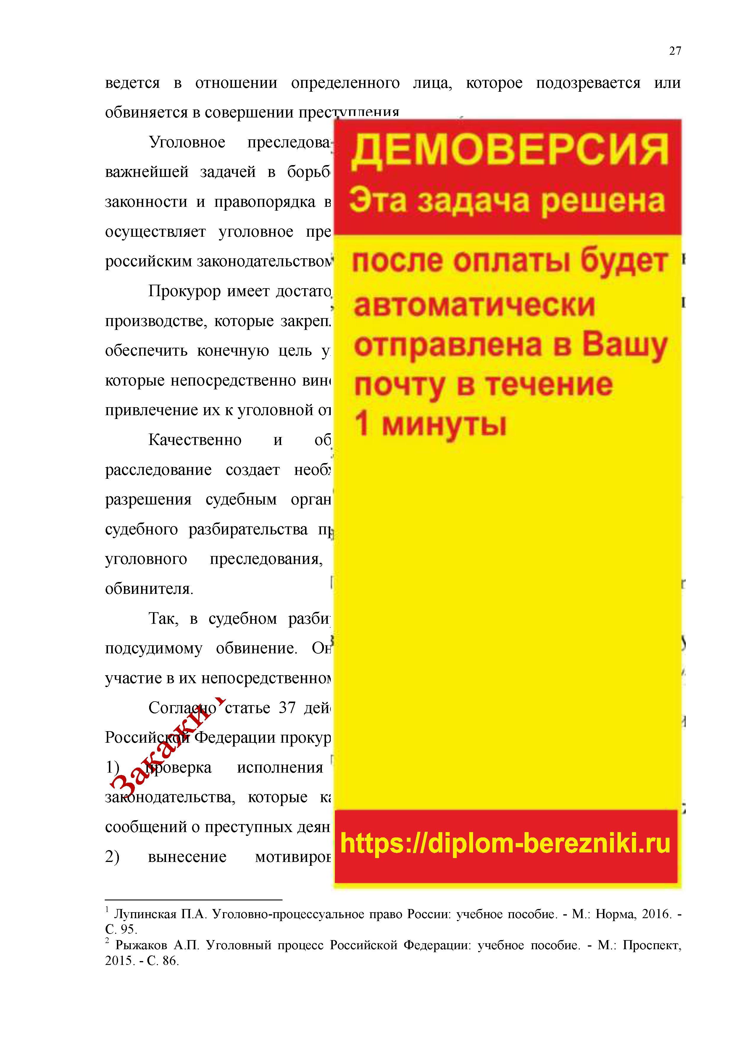 Прокуратура РФ – это единая федеральная централизованная система органов