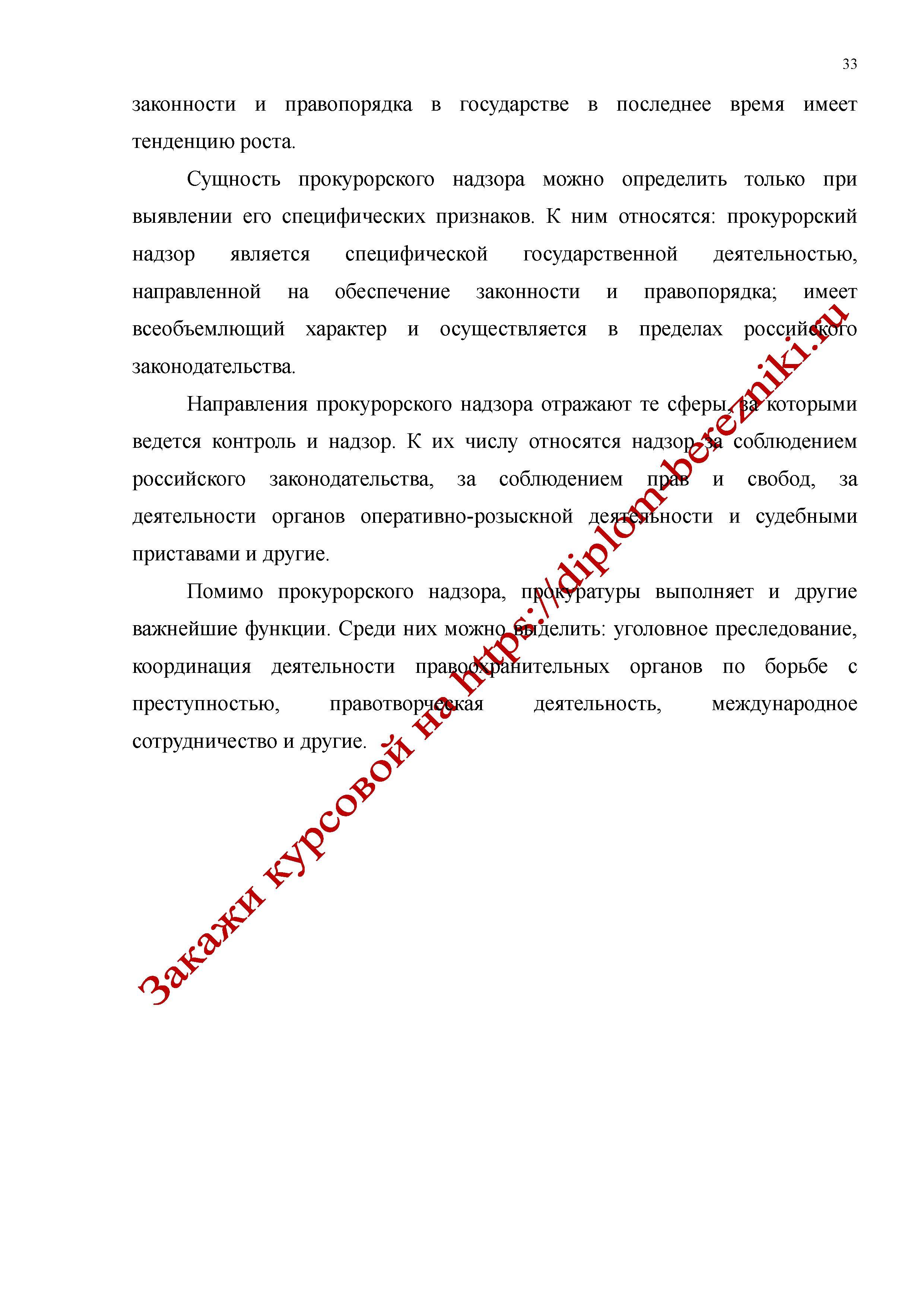 Контроль за выполнением законодательных норм административными органами и учреждениями
