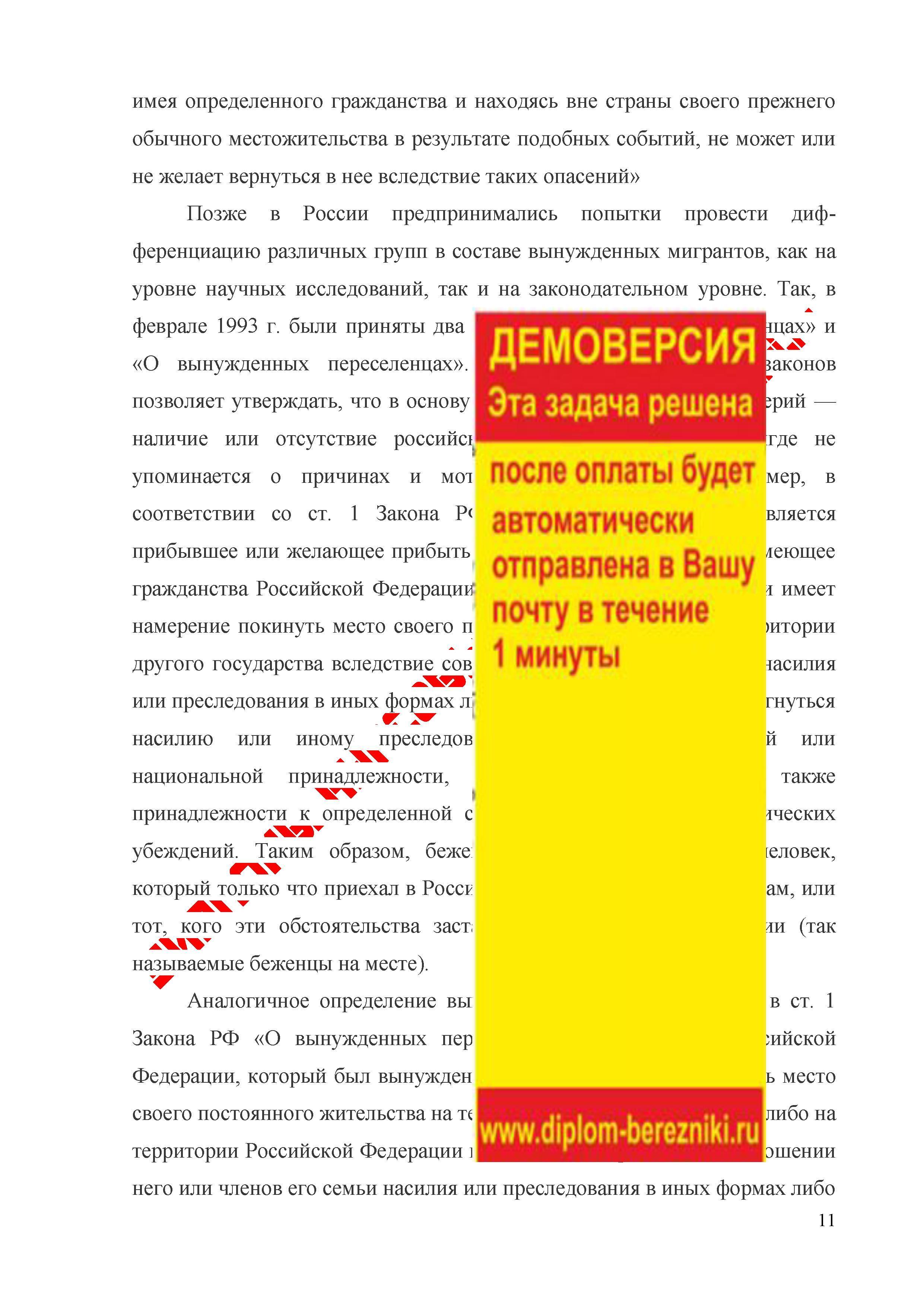 фото Криминологическая безопасность миграционных процессов в России