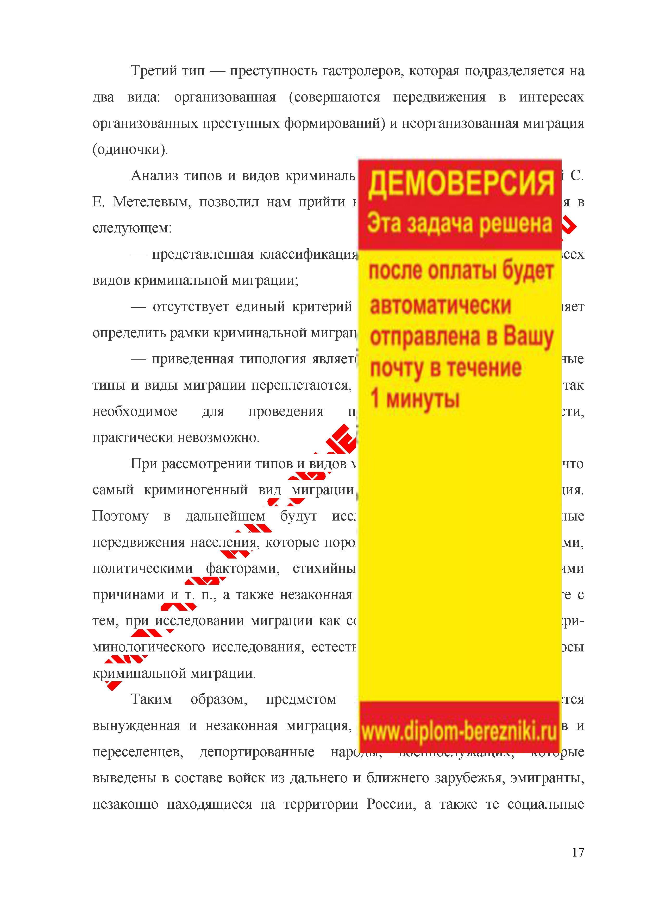 фото изучение причинного комплекса миграции в России и регионе