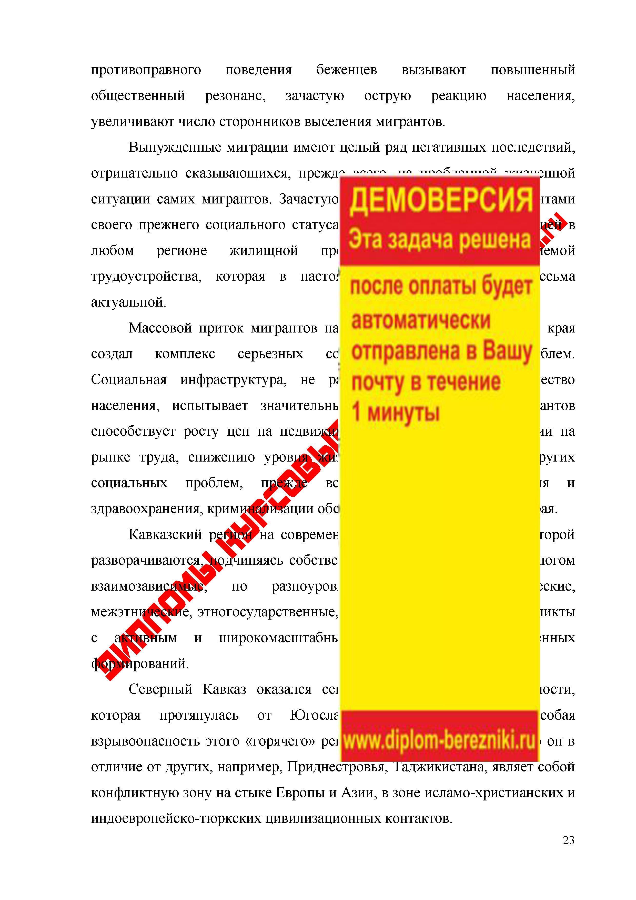 Криминологическая безопасность миграционных процессов в России