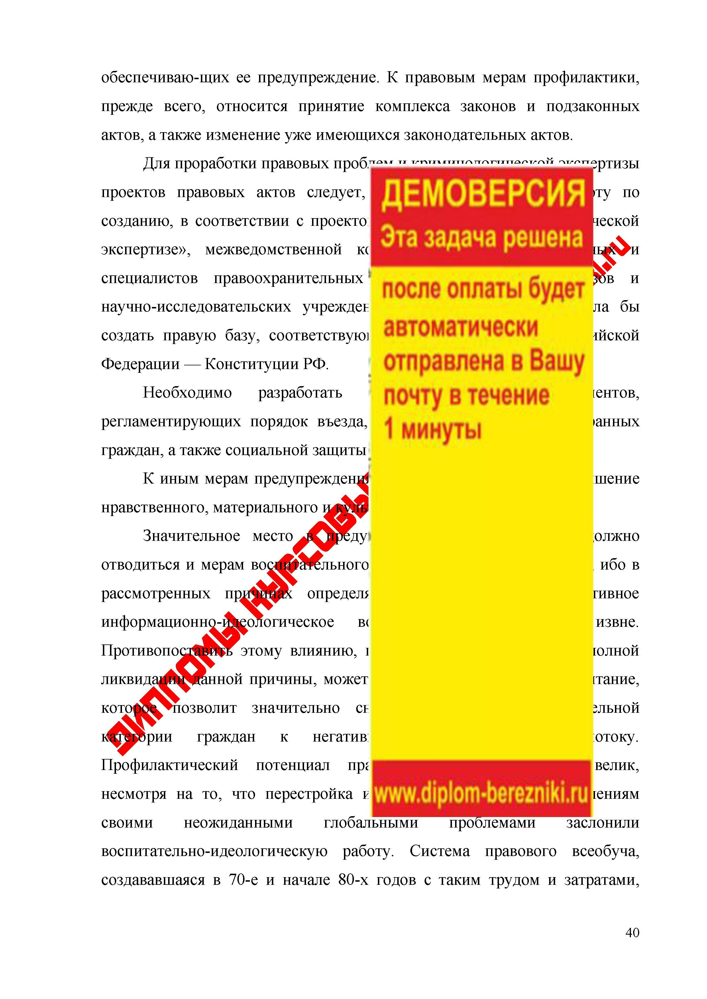 характер миграционных процессов в Российской Федерации
