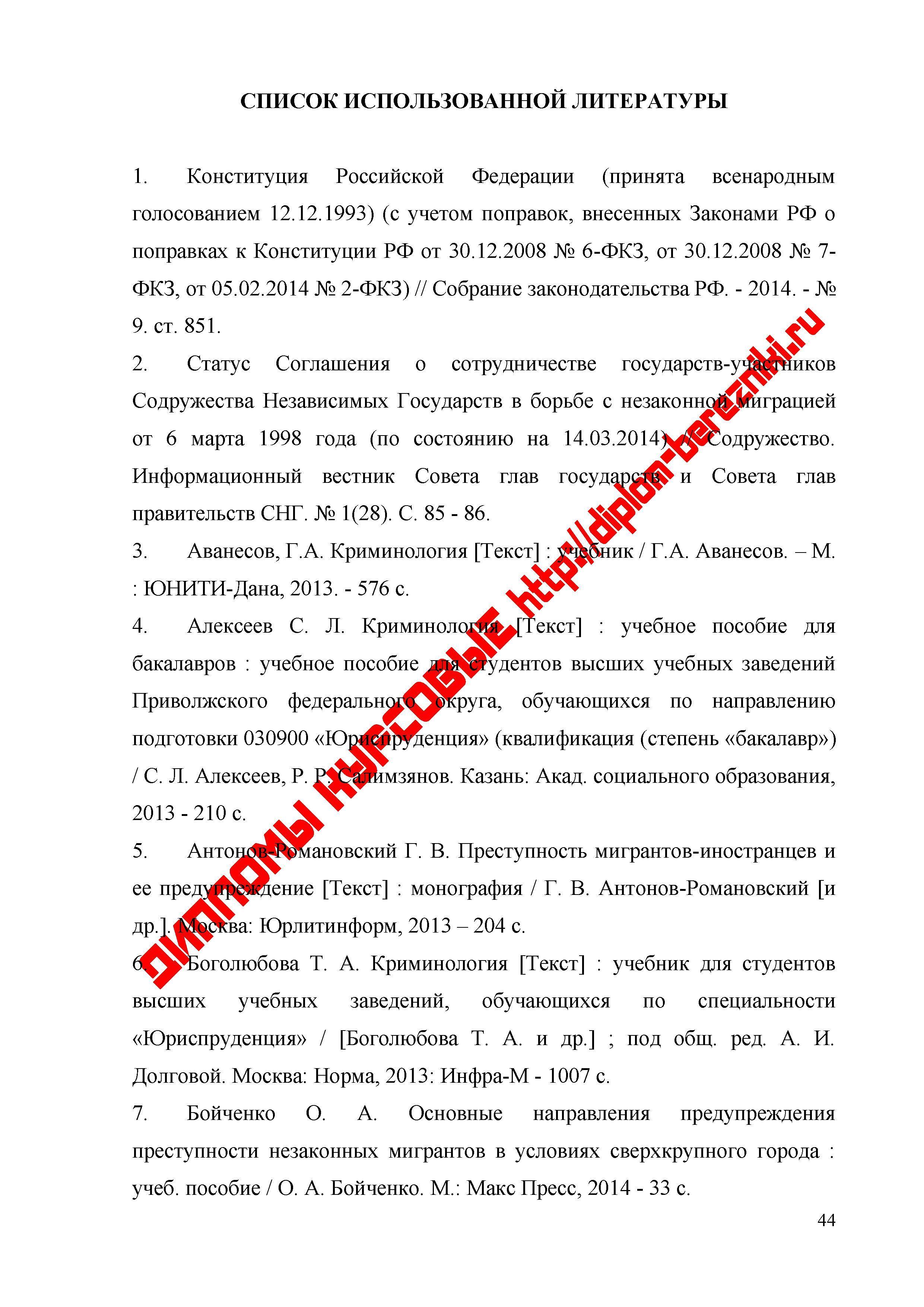 Переселение огромных масс людей в России