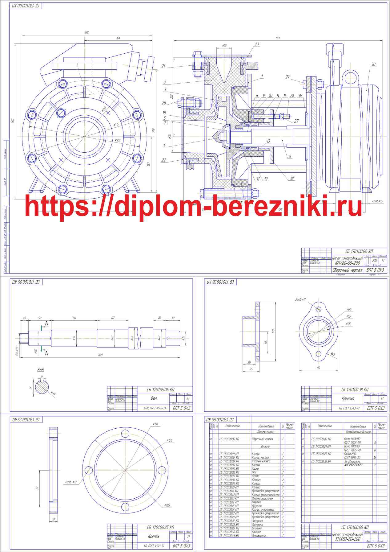 Чертеж Насос КМХ80-50-200