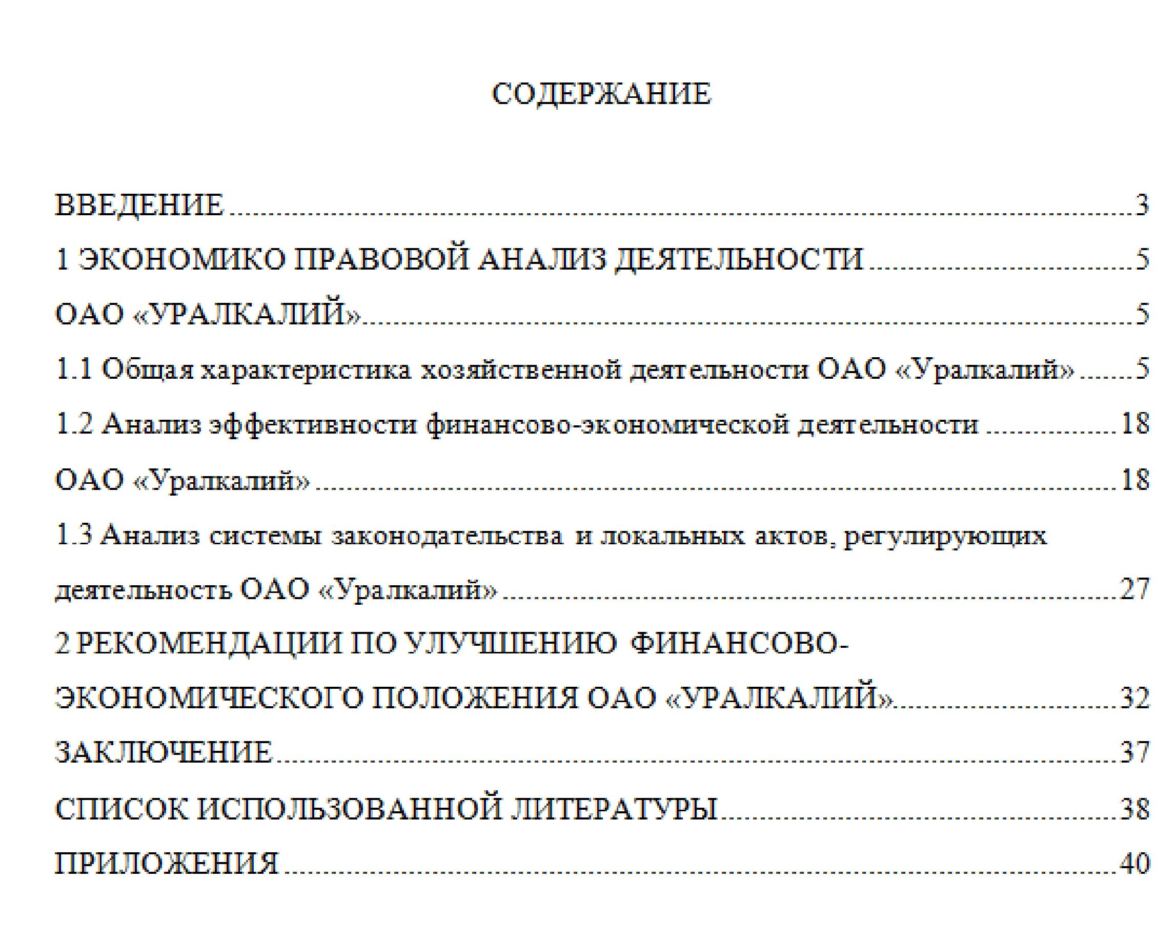 Характеристика предприятия дипломная работа 6950