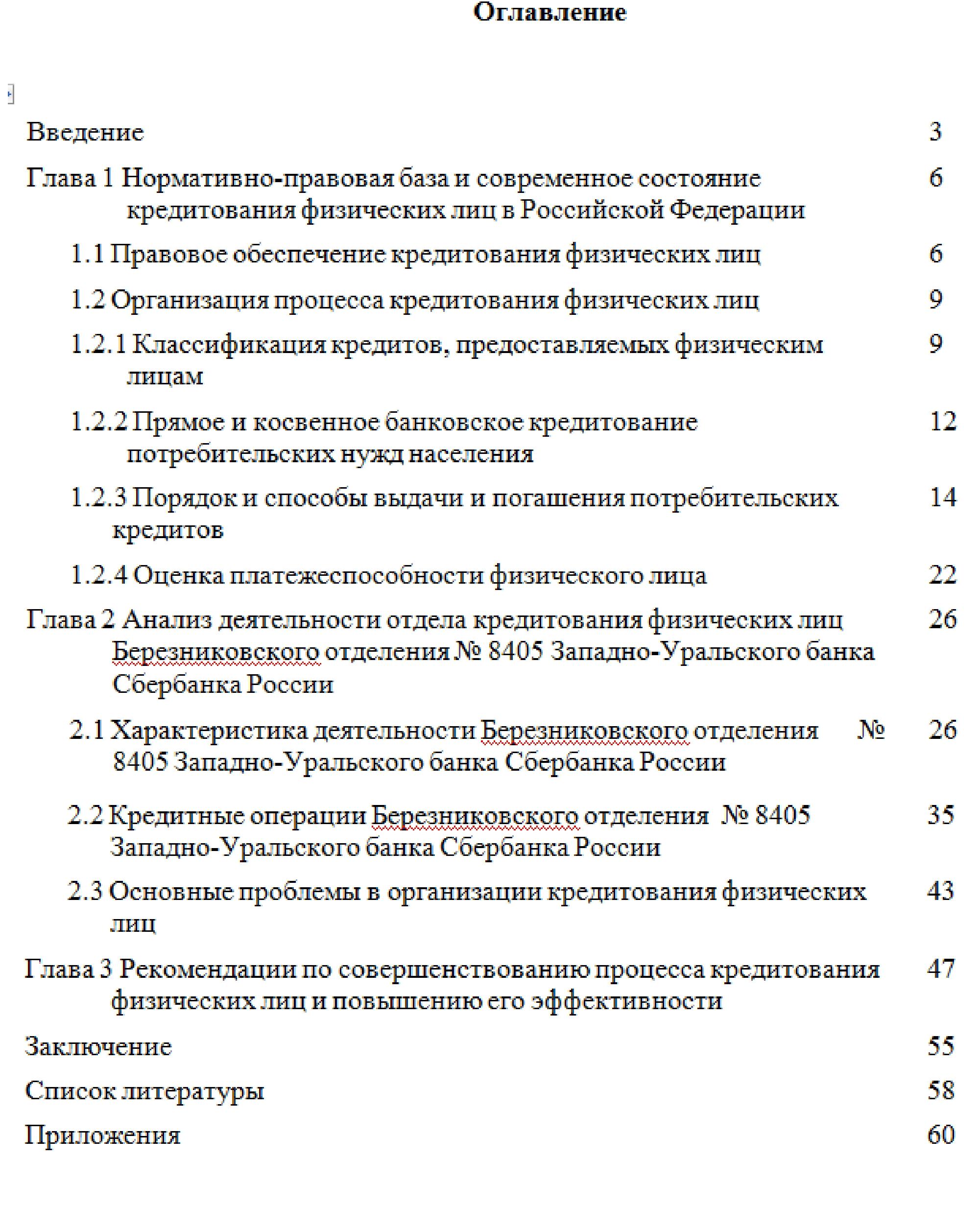 Отчет по преддипломной практике Анализ и совершенствование кредитования физических лиц на примере банка Сбербанк России