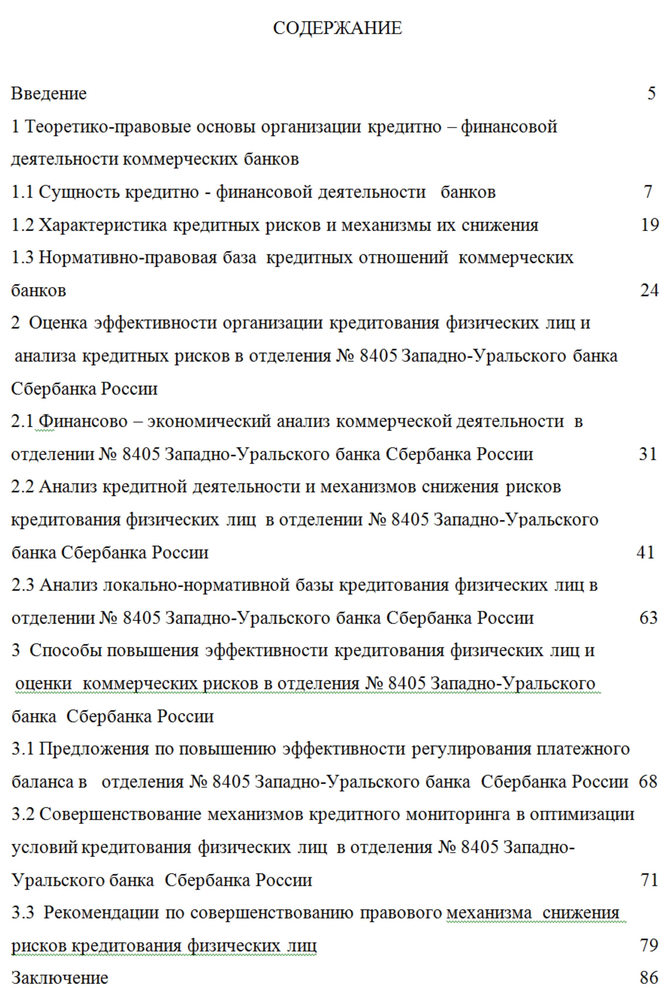 Отчет по преддипломной практике Экономико-правовой и организационный механизм снижения рисков кредитования физических лиц на примере отделения банка Сбербанк России