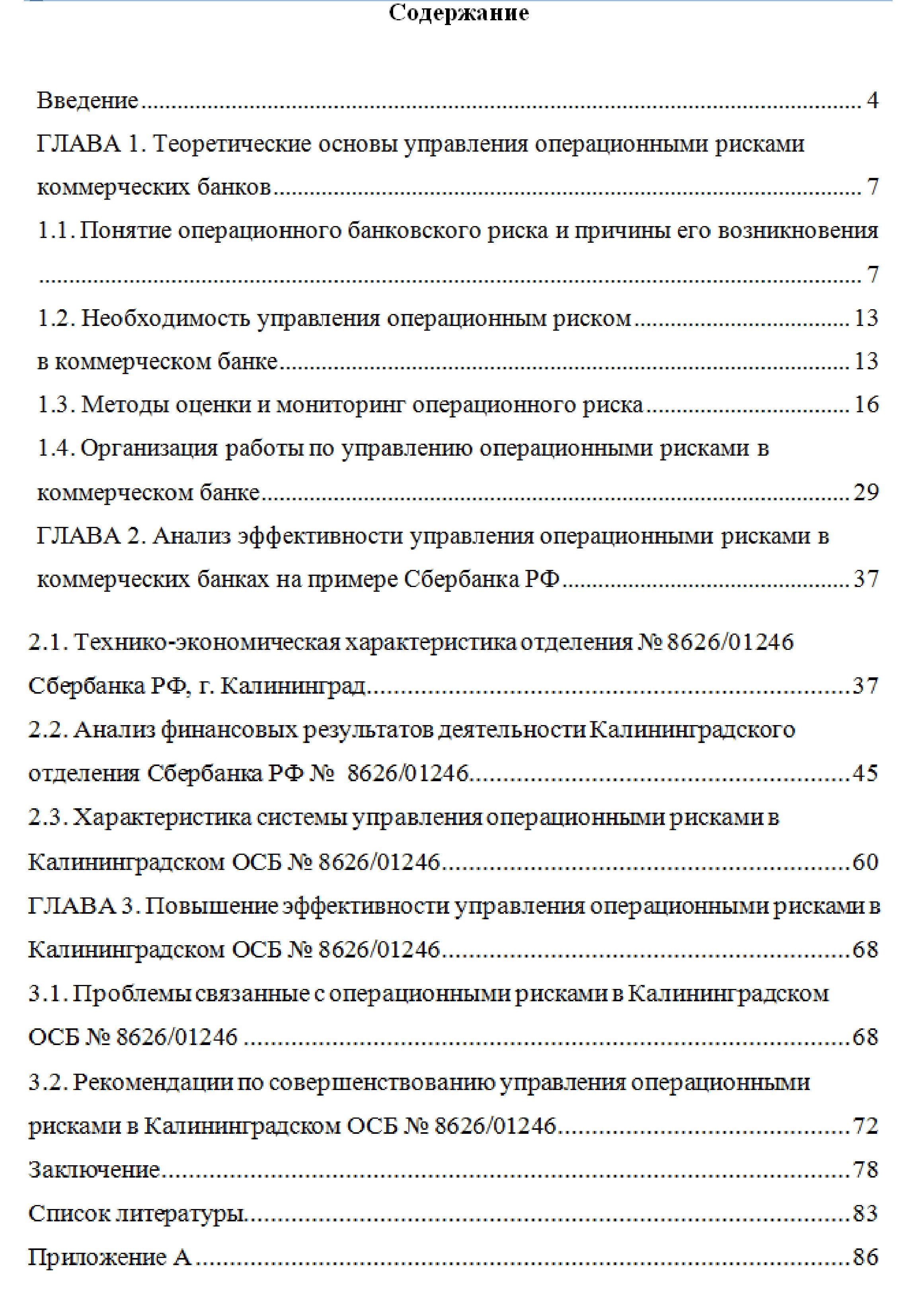 Отчет по практике сбербанк отдел кадров 5920
