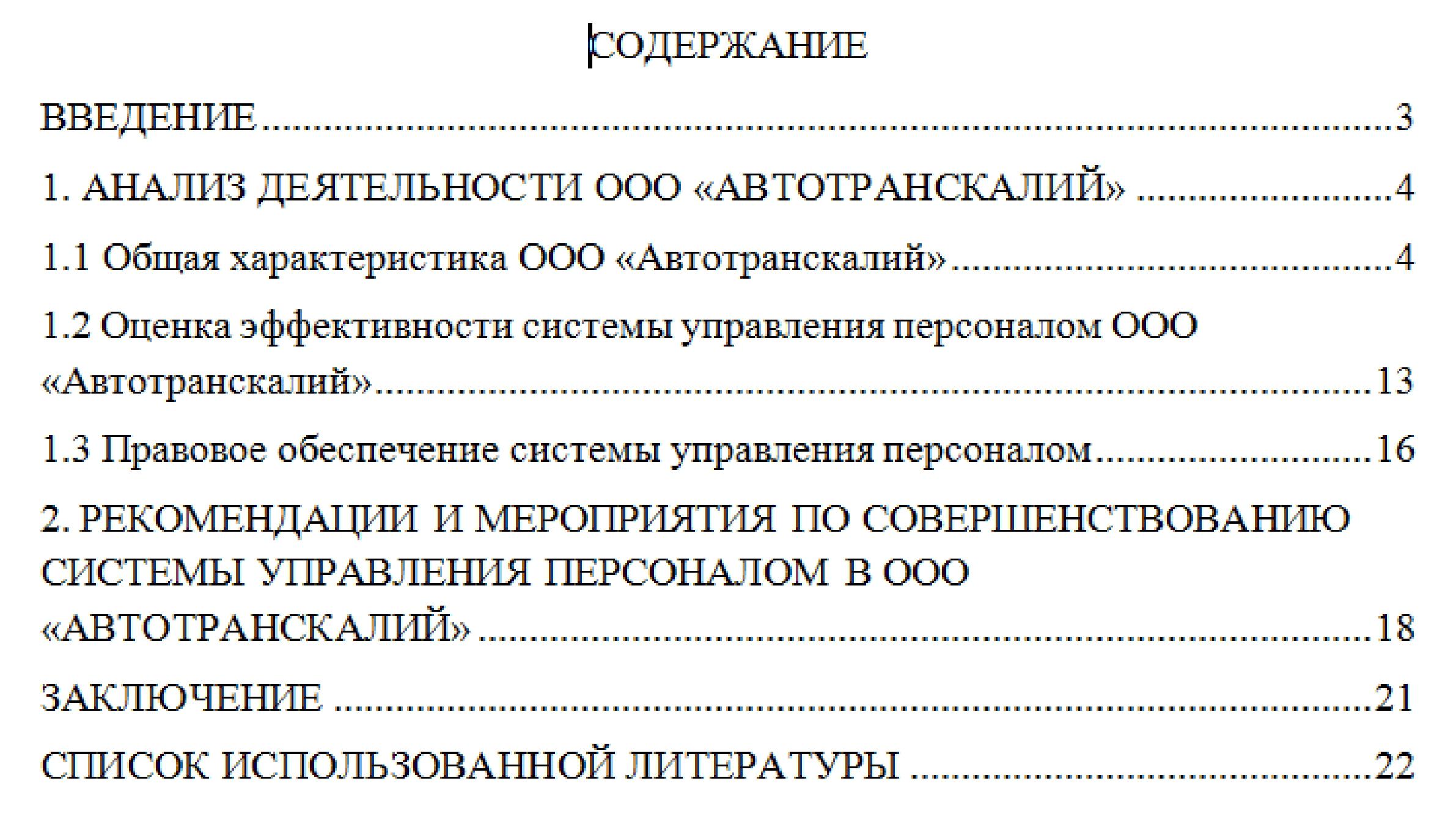 Отчет по преддипломной практике ООО  Автотранскалий