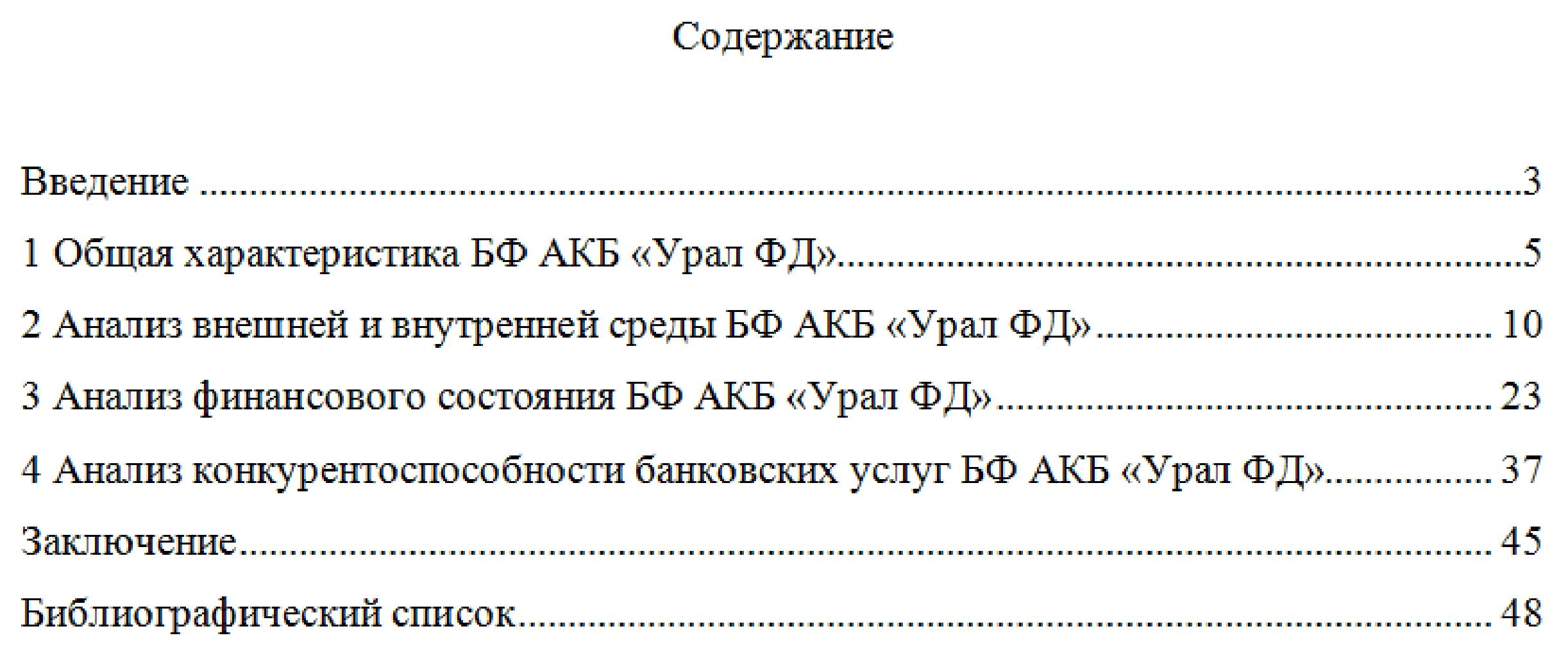 Отчет по преддипломной практике коммерческий банк его сущность и цели, методы работы на примере банка Клюква