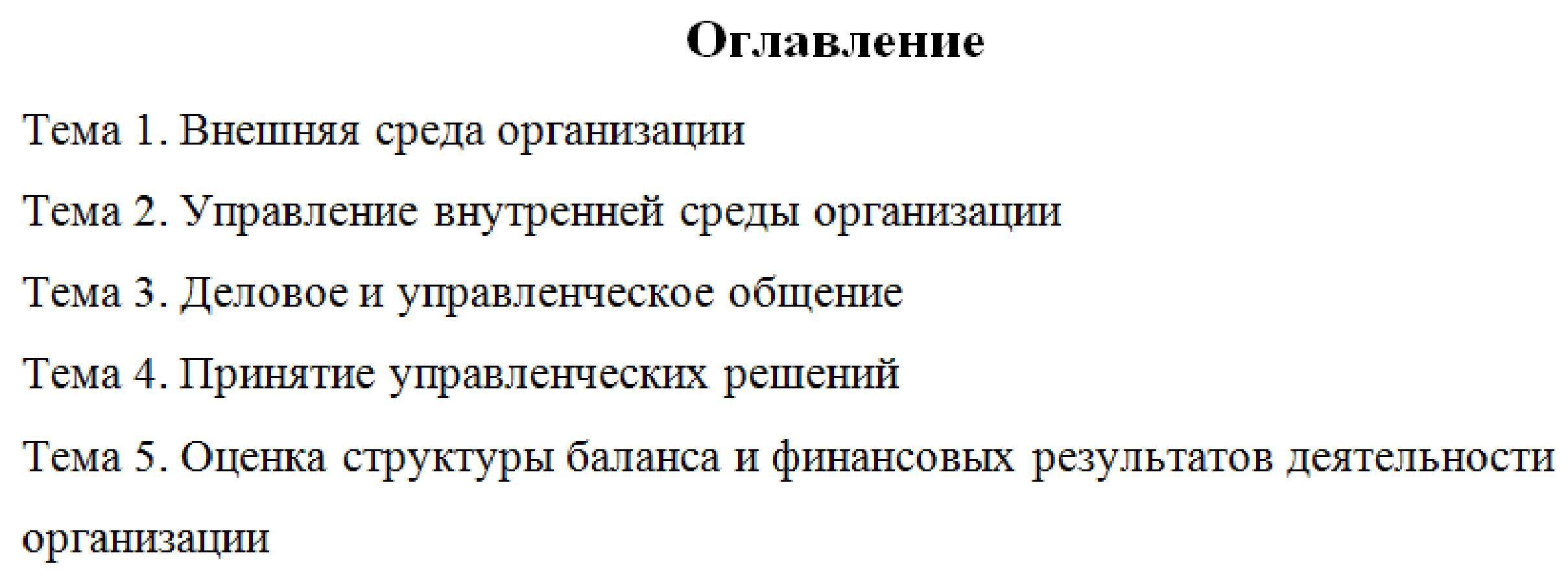 Отчет о преддипломной практике Менеджмент Практическая магия