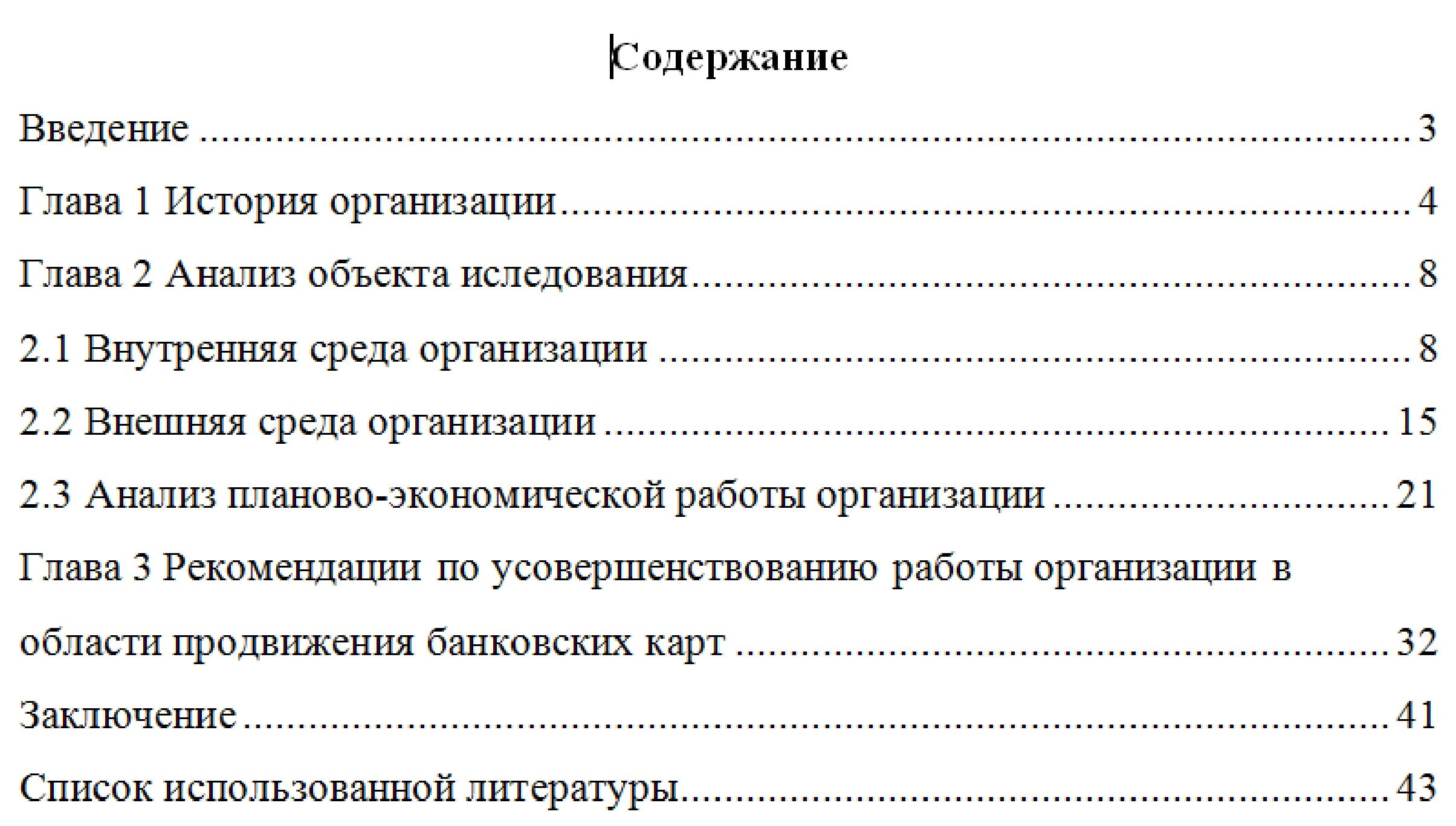 отчет коммерческого отдела образец
