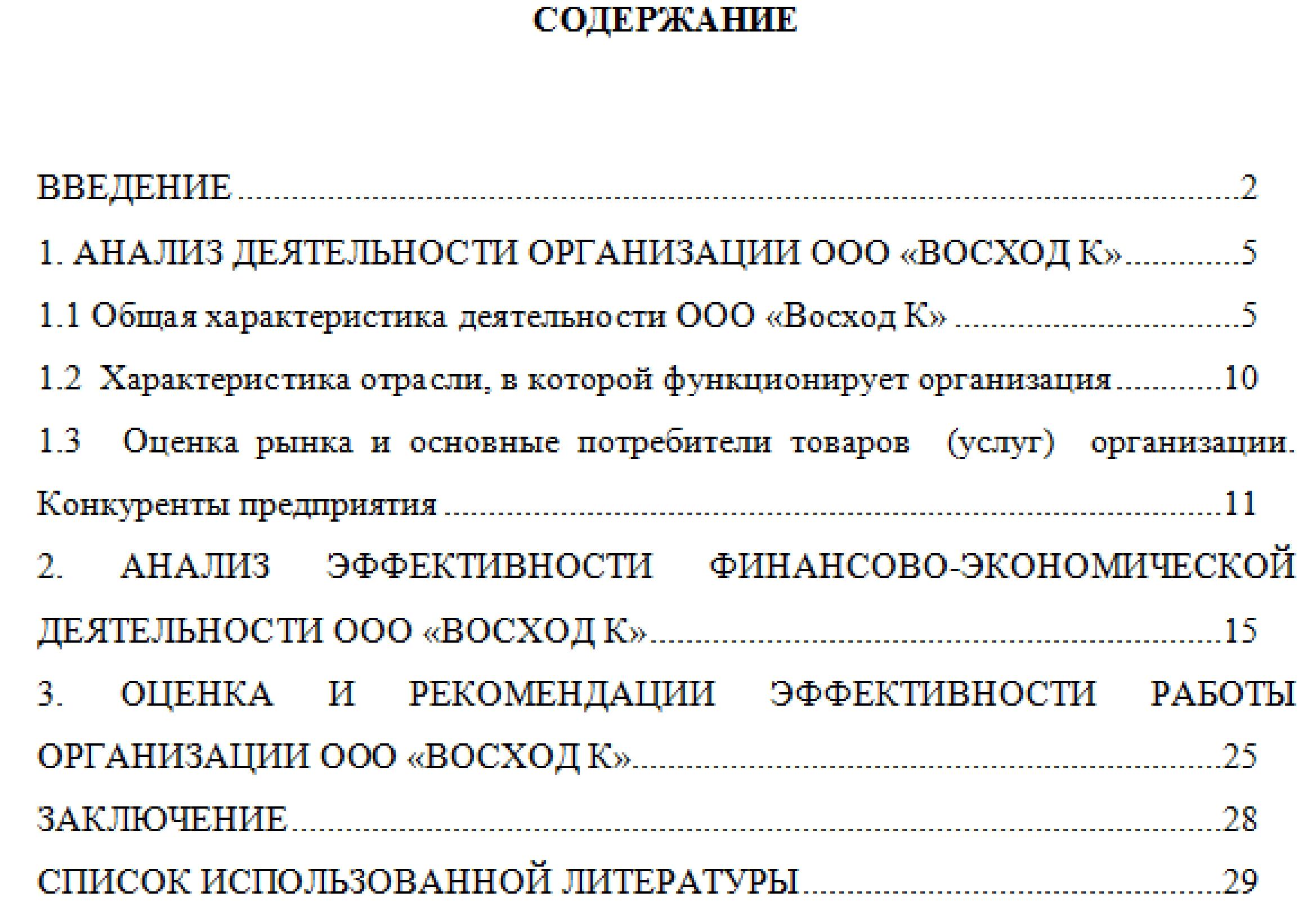 Курсовые работы по управлению персоналом список литературы 8312