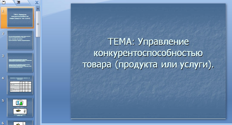 Отчет по преддипломной практике управление конкурентоспособностью продукции на примере  ООО  Восход К