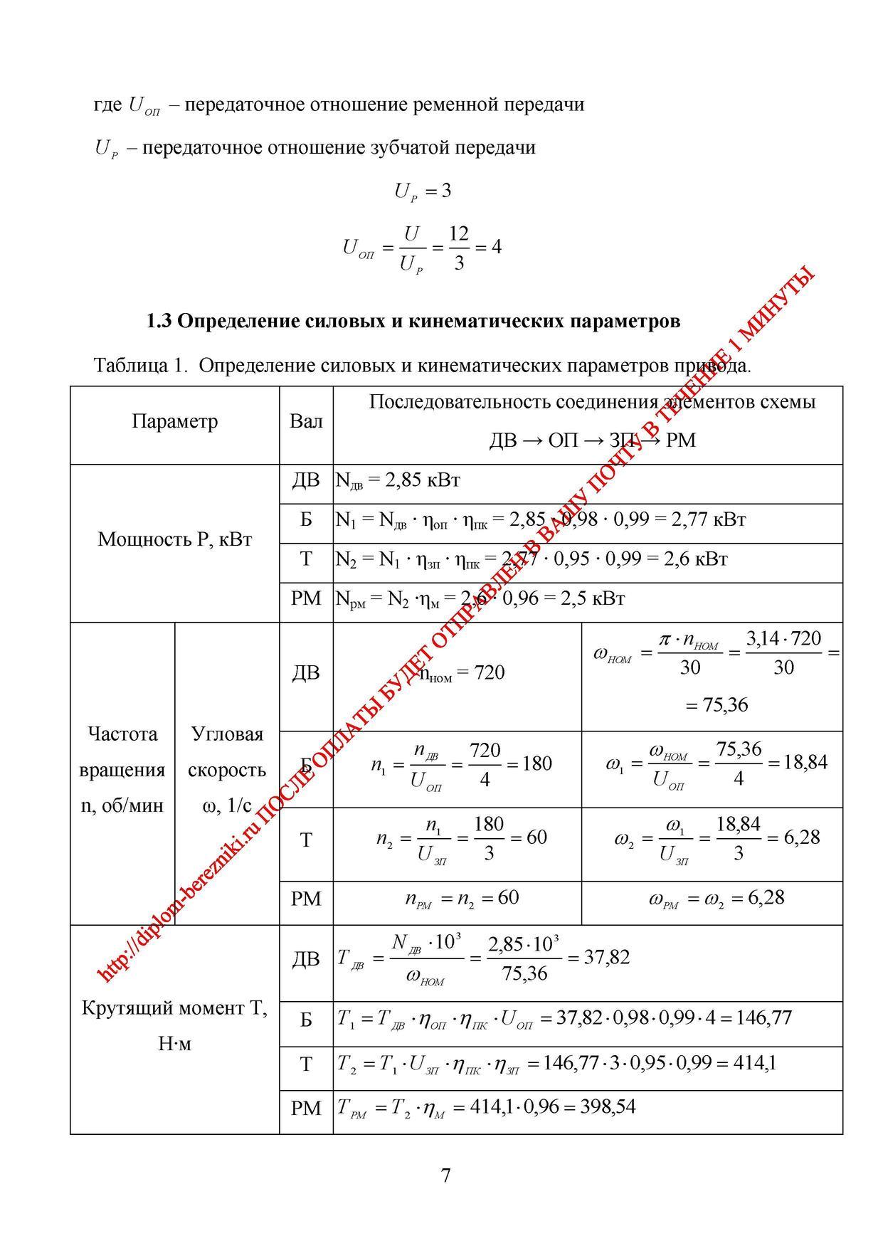 Расчет одноступенчатого редуктора с конической передачей