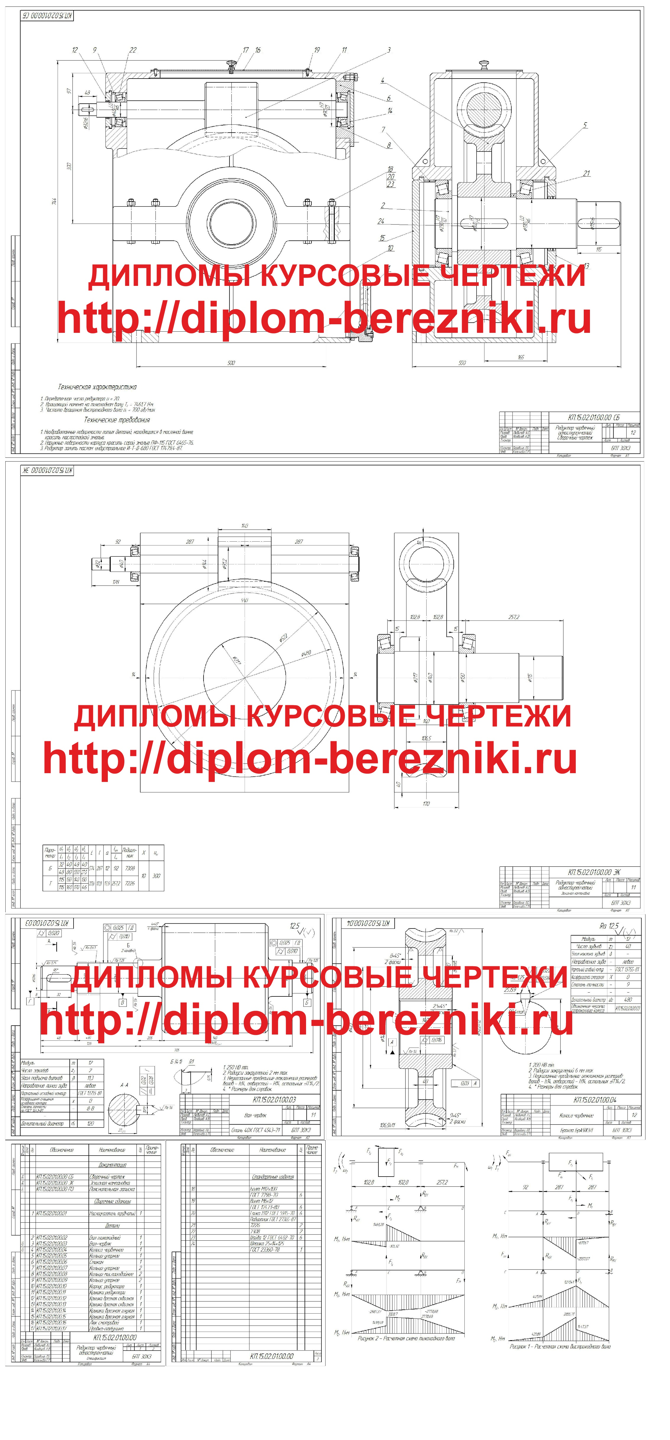 Расчет одноступенчатого редуктора с червячной передачей