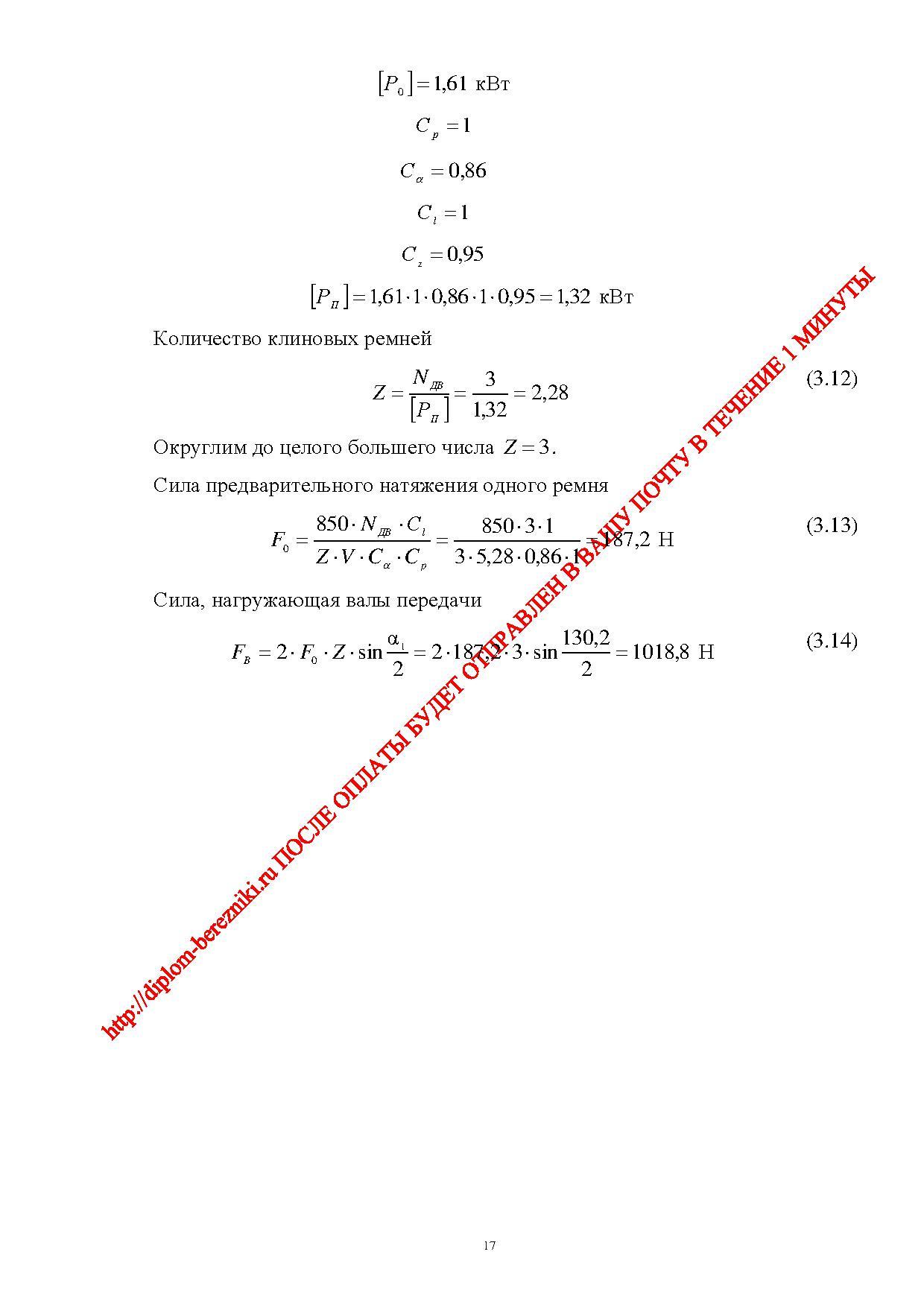 Расчет одноступенчатого редуктора с прямозубой цилиндрической передачей