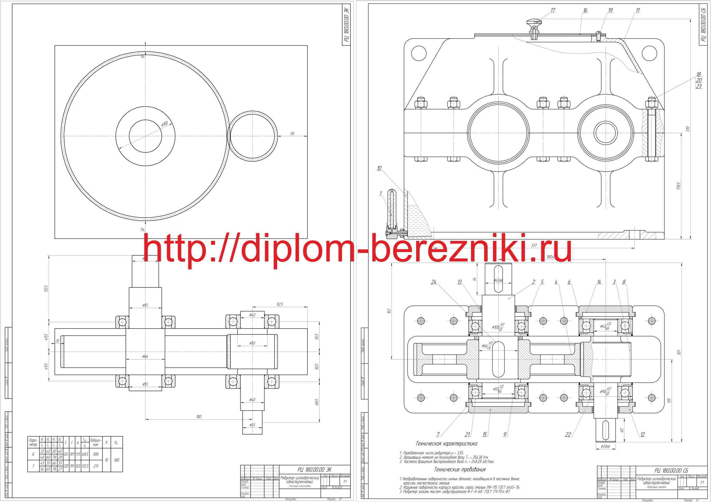 Прямозубой передачи одноступенчатого цилиндрического редуктора привода конвейера транспортер на капалку