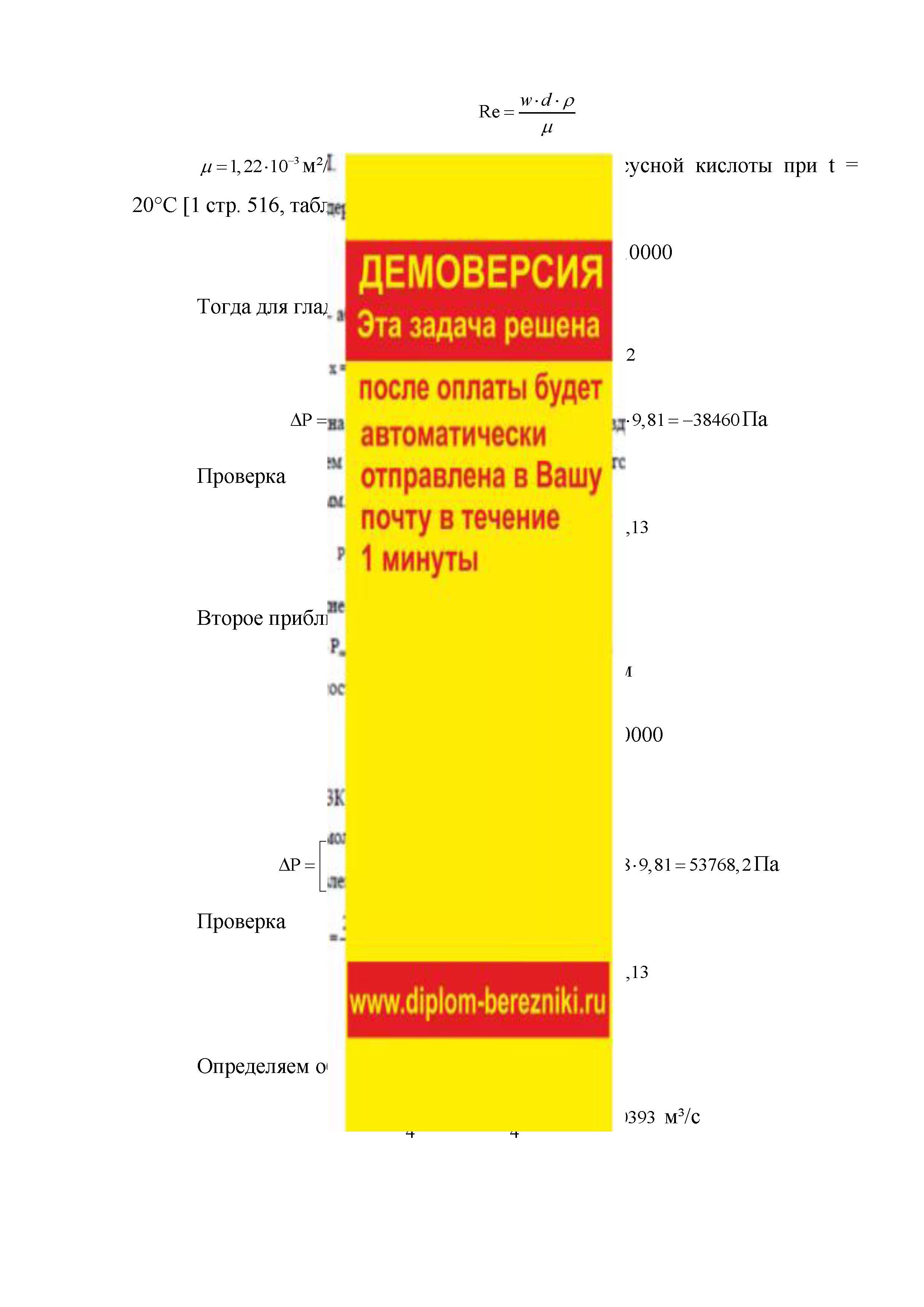 Жидкость при t = 20  перемещается из резервуара 1 в резервуар 2 по трубопроводу с гладкими стенками длиной l и диаметром 6 мм. Разность уровней в резервуарах h1 – h2 = h  м, разность давлений Р1 – Р2 = Р Па