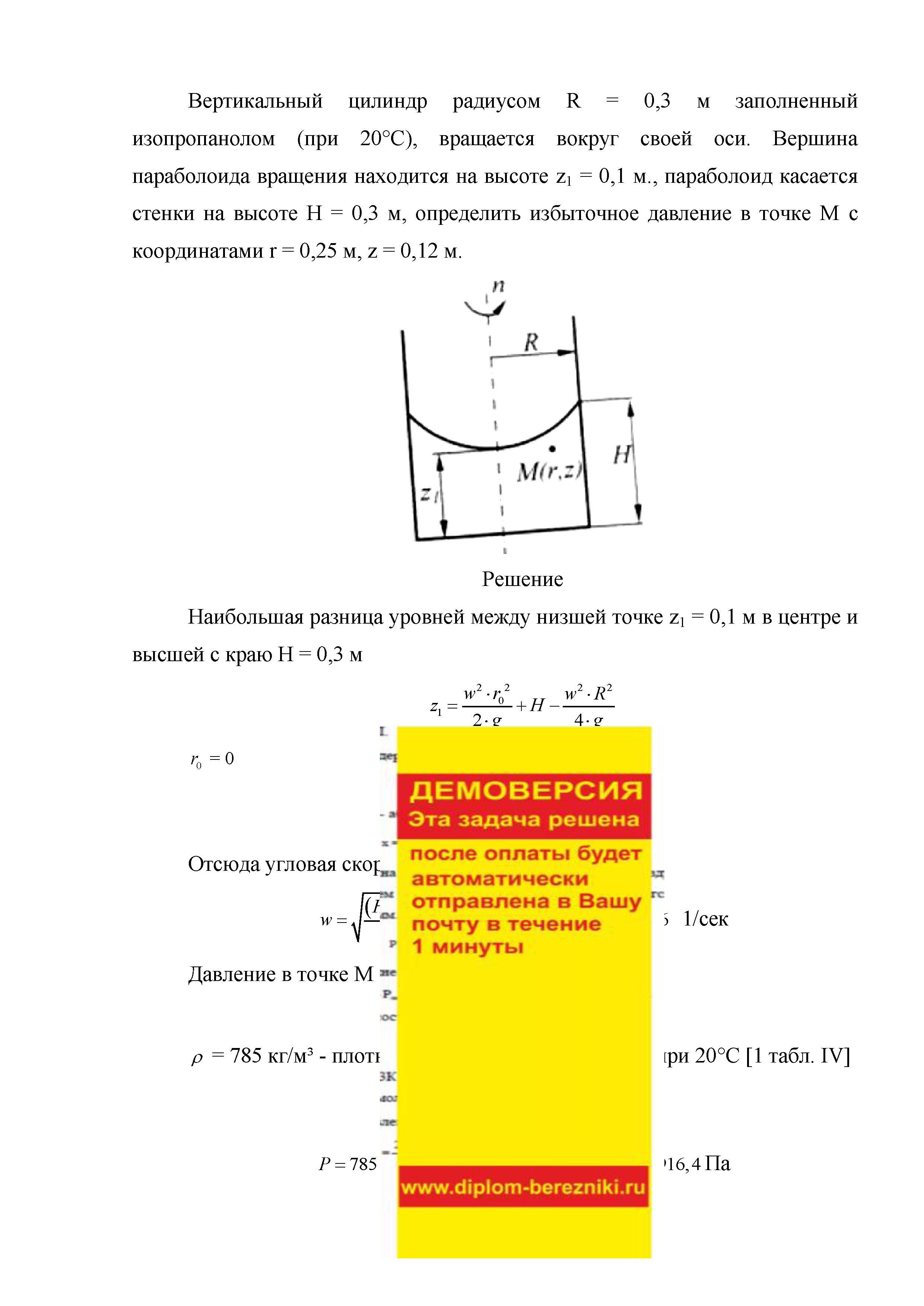 Вертикальный цилиндр радиусом R=0,3 м заполненный изопропанолом при 20 вращается вокруг своей оси. Вершина параболоида вращения находится на высоте z1 = 0,1 м