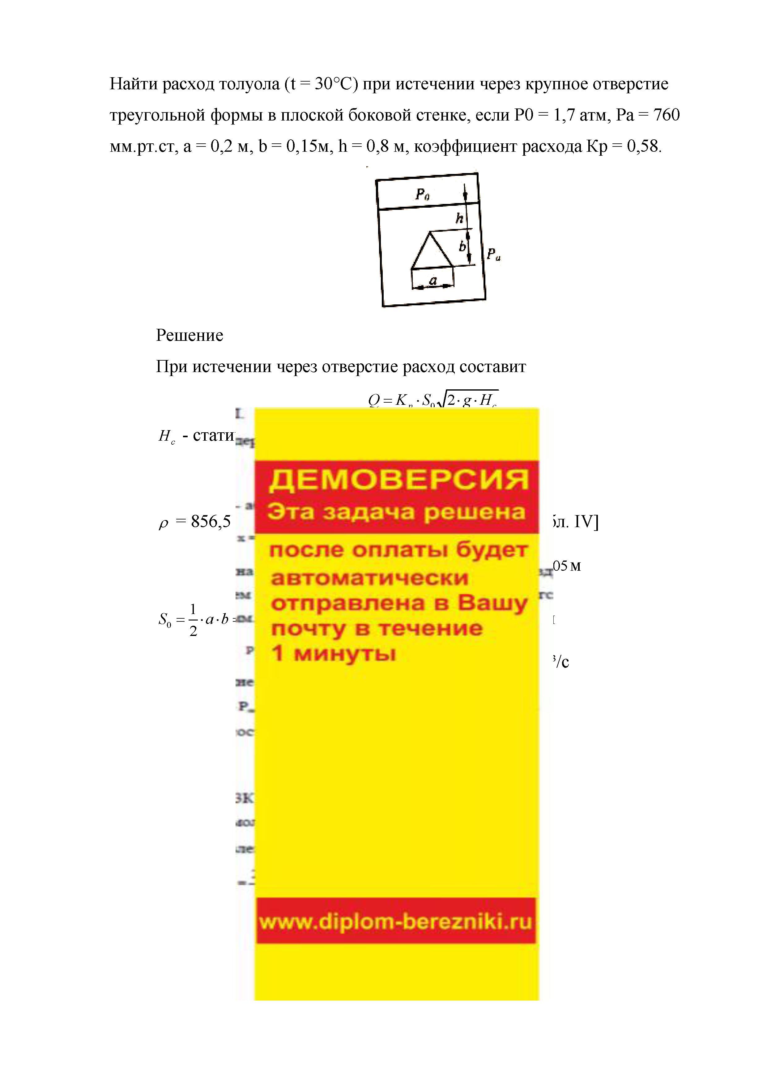Найти расход толуола  t = 30 при истечении через крупное отверстие треугольной формы в плоской боковой стенке, если Р0 = 1,7 атм, Ра = 760 мм.рт.ст, а = 0,2 м, b = 0,15м, h = 0,8 м, коэффициент расхода Кр = 0,58.
