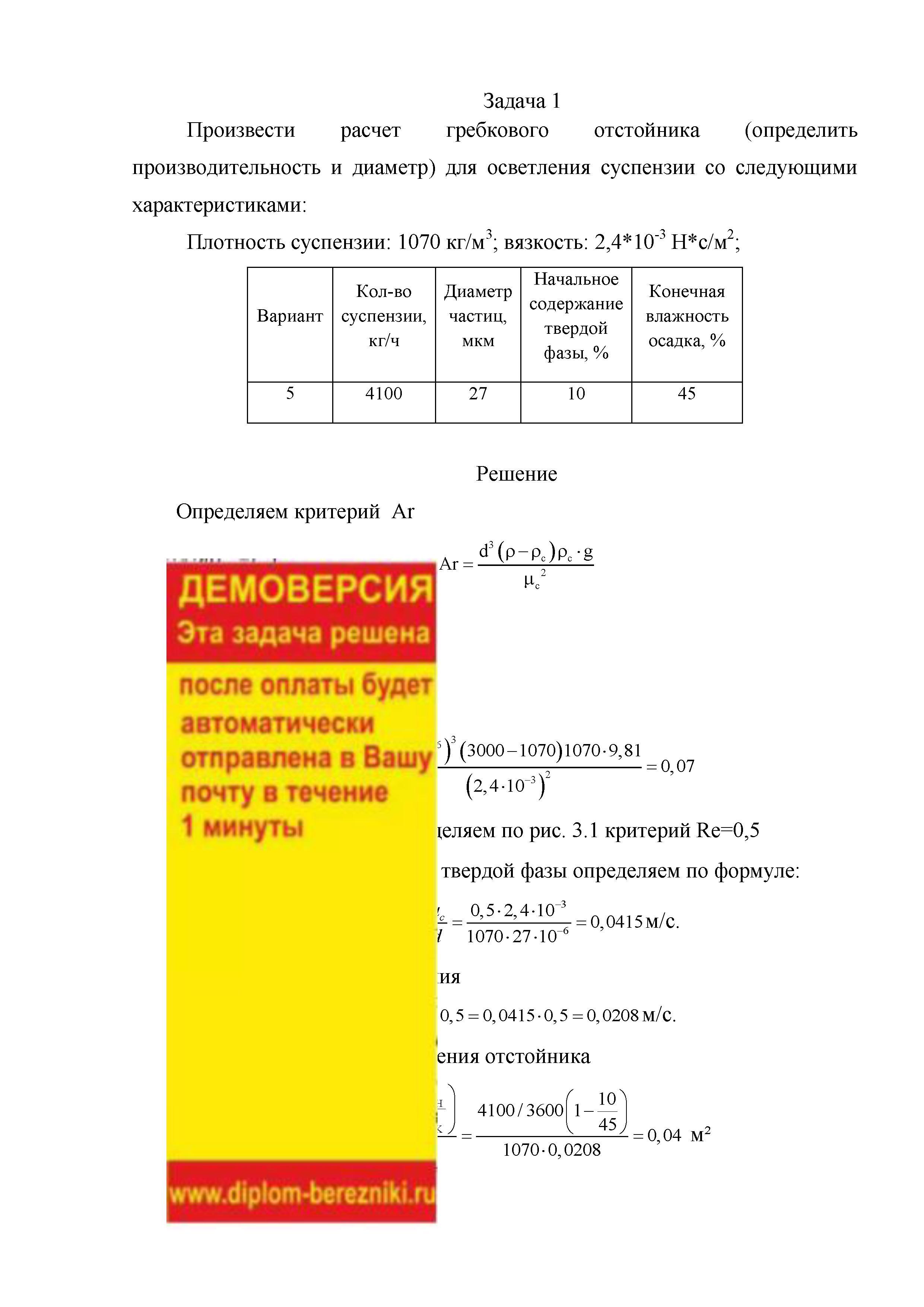Решение задач отстойника решение задач по теме излучение и спектры