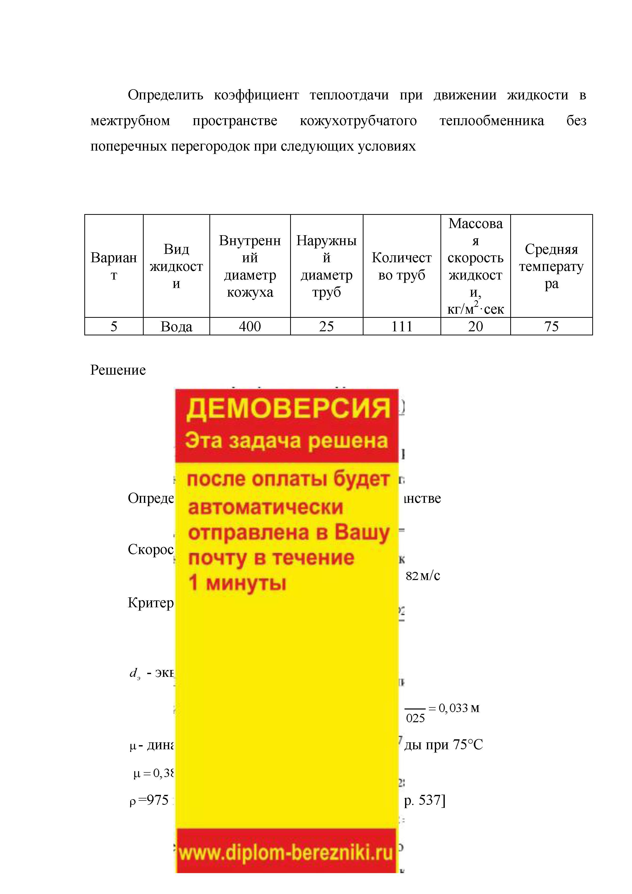 Диплом теплообменника Пластинчатый теплообменник Tranter GL-013 PI Улан-Удэ