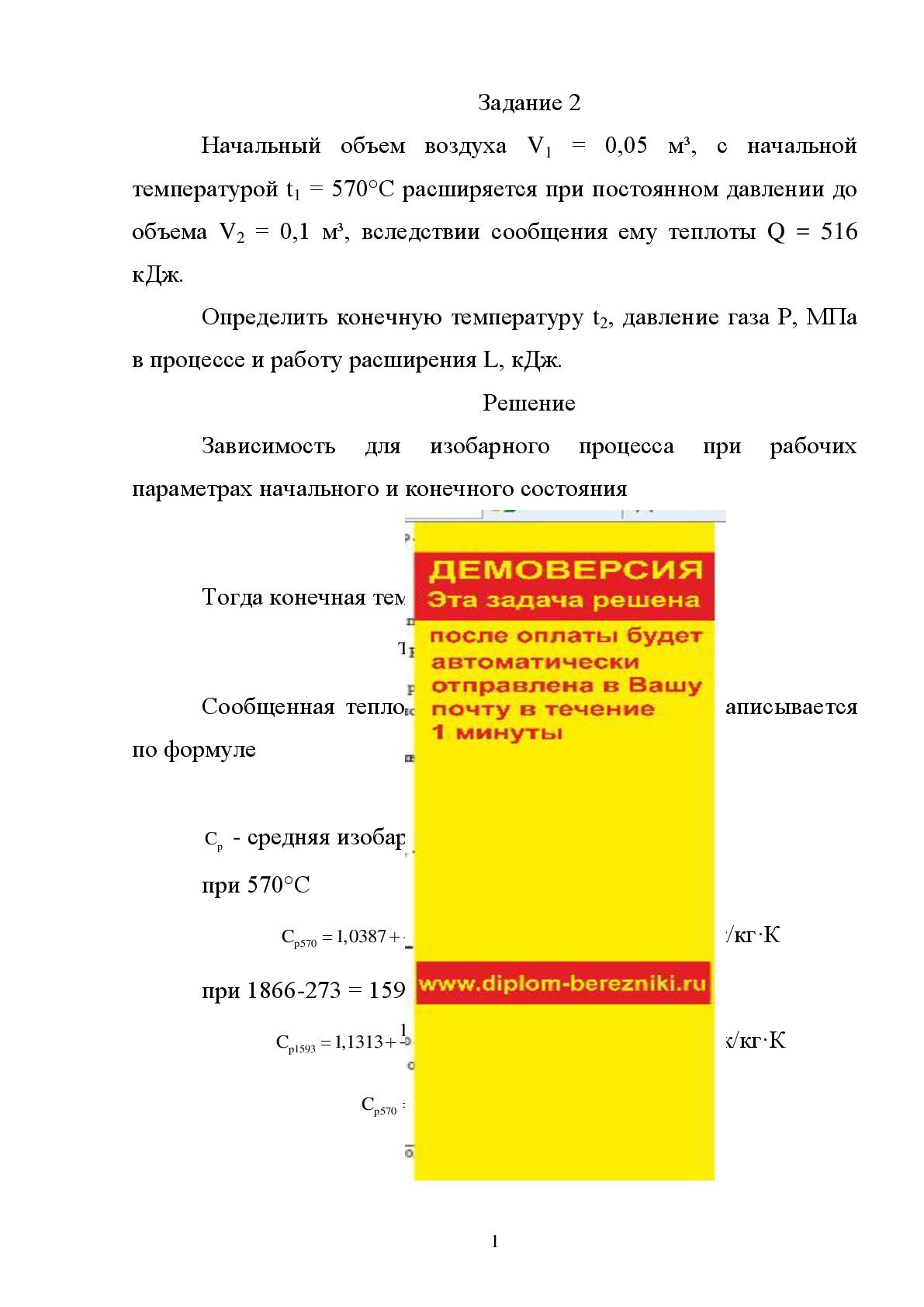 Начальный объем воздуха V1 = 0,05 м³, с начальной температурой t1 = 570°С расширяется при постоянном давлении до объема V2 = 0,1 м³, вследствие сообщения ему теплоты Q = 516 кДж.